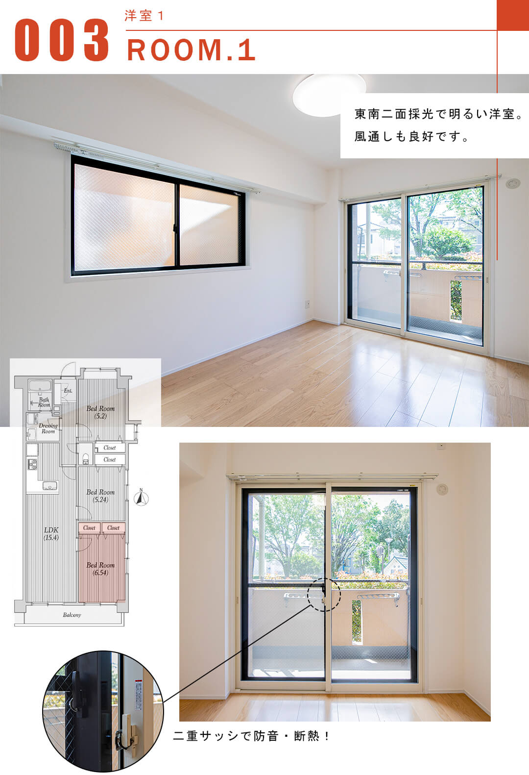 グランドステージ中野新橋の洋室