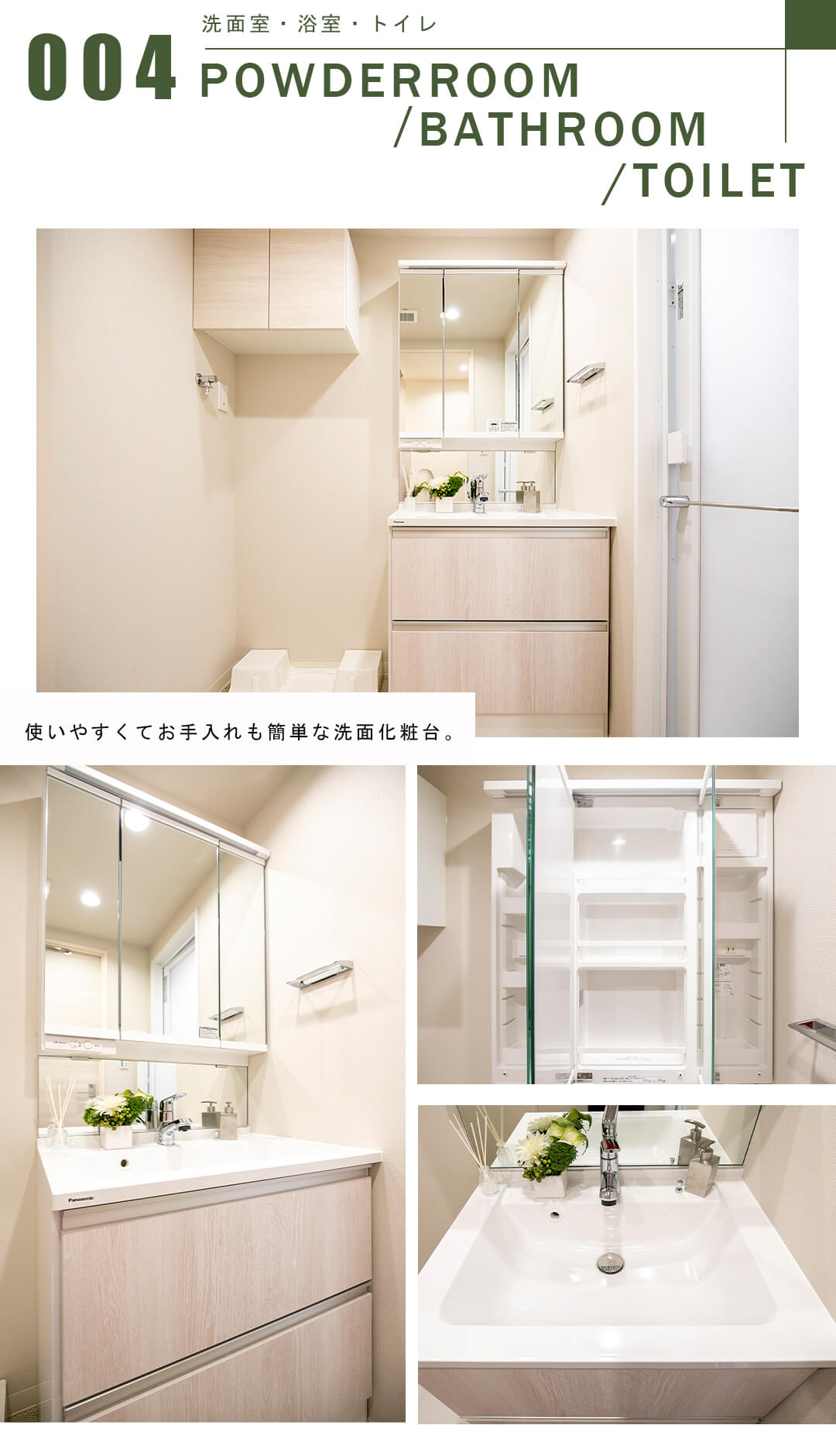 004洗面室,浴室,トイレ,POWDERROOM,BATHROOM,TOILET