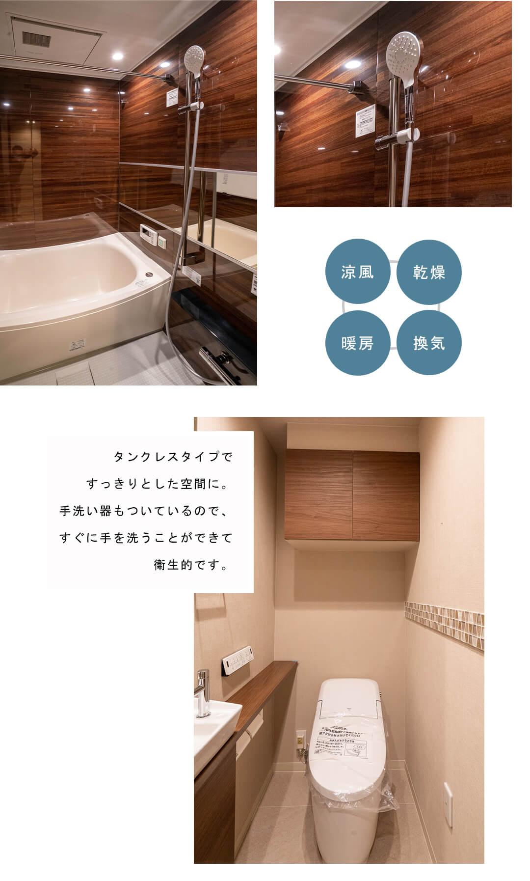 ジェントルエア神宮前の浴室,トイレ