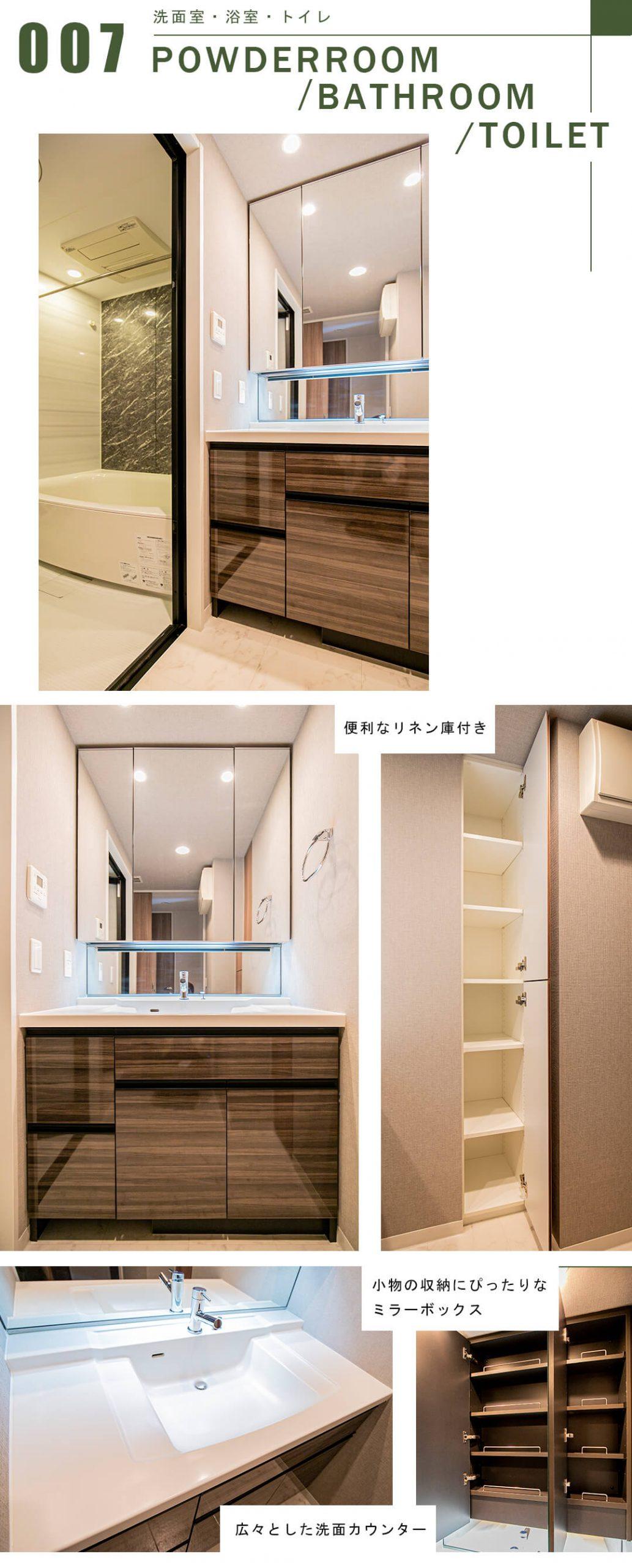グローベルザ・スクエア東高円寺の洗面室