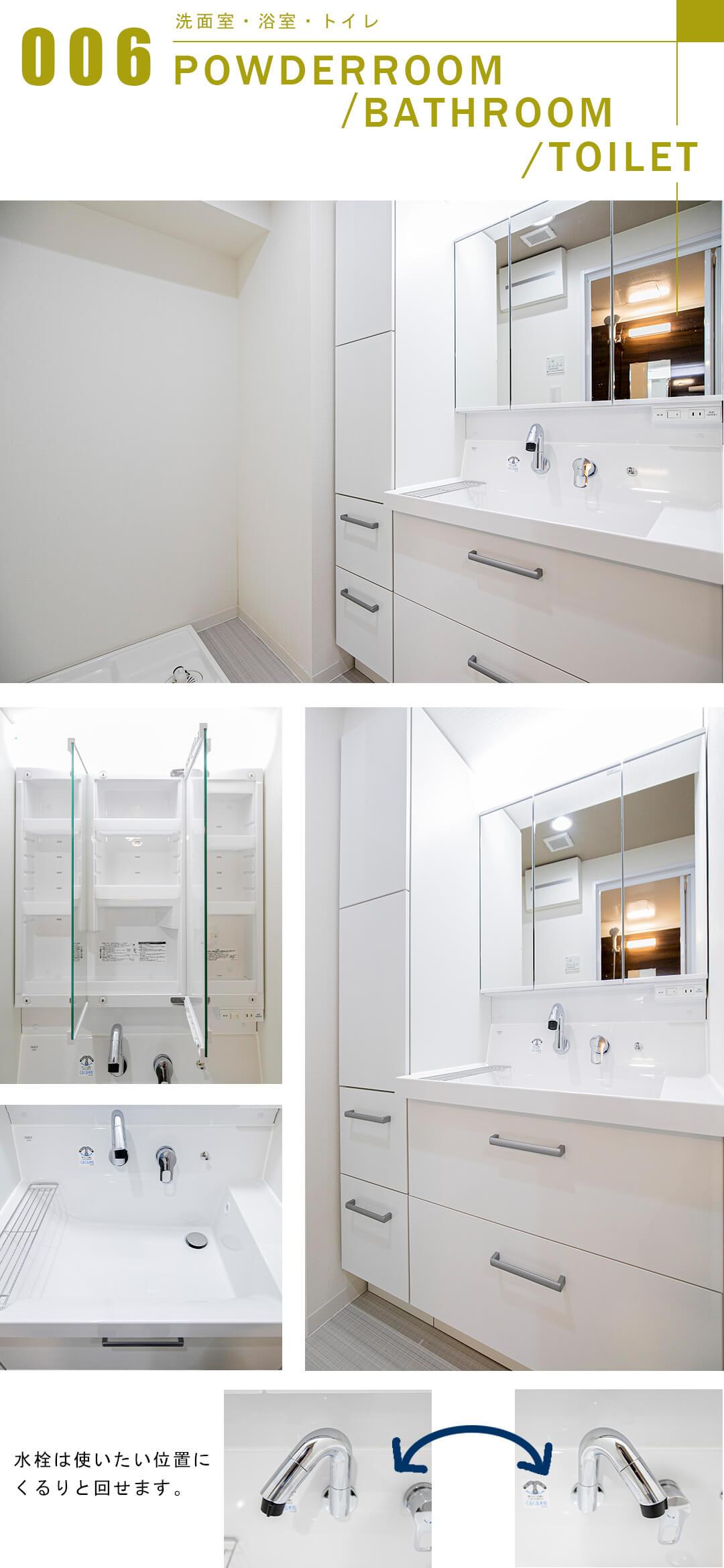 マージュ市谷柳町の洗面室