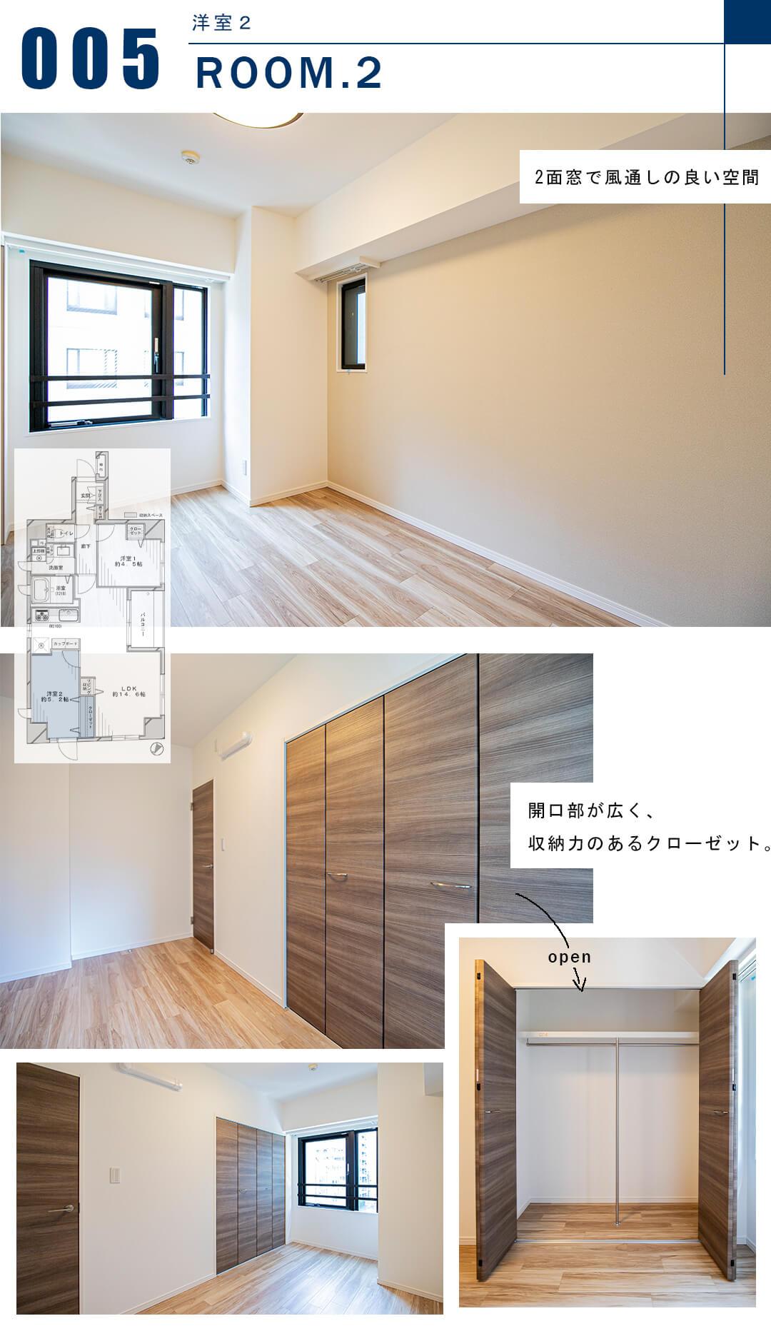 グリーン・パーク日本橋参番館の洋室