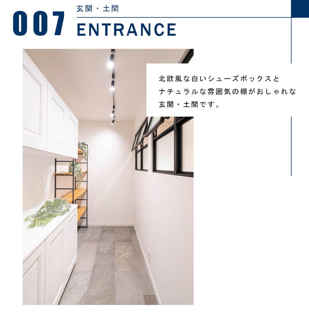 007玄関,土間,ENTRANCE