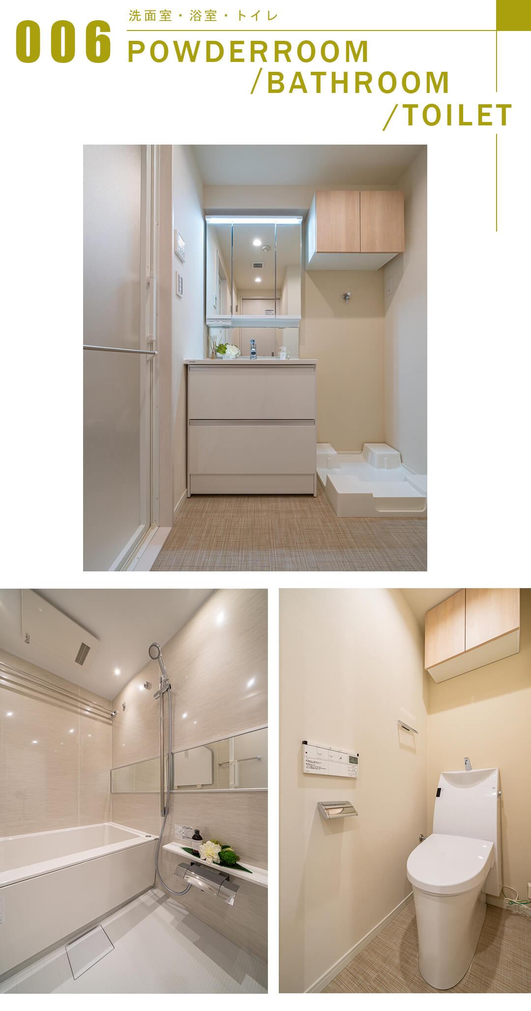 日神デュオステージ新宿中落合の洗面室と浴室とトイレ