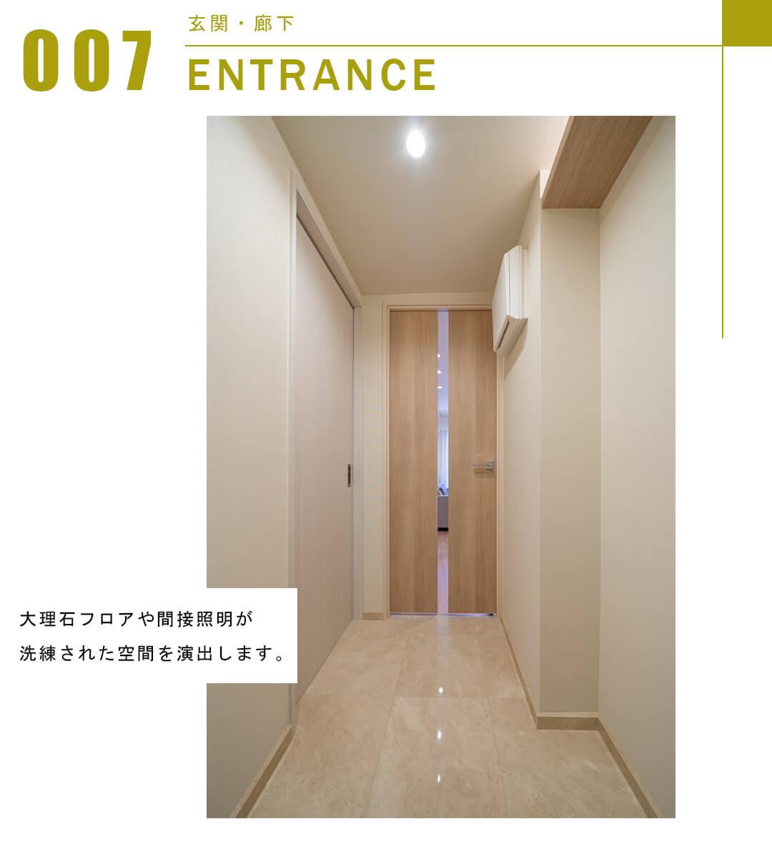 日神デュオステージ新宿中落合の廊下