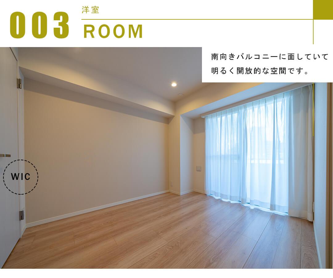 日神デュオステージ新宿中落合の洋室