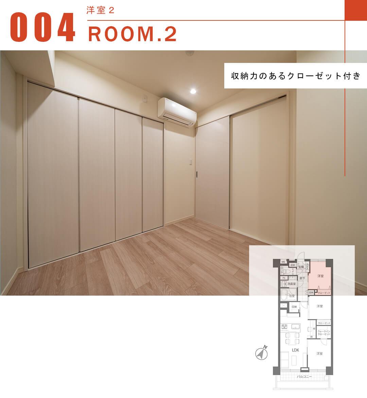 サンビューハイツ渋谷の洋室