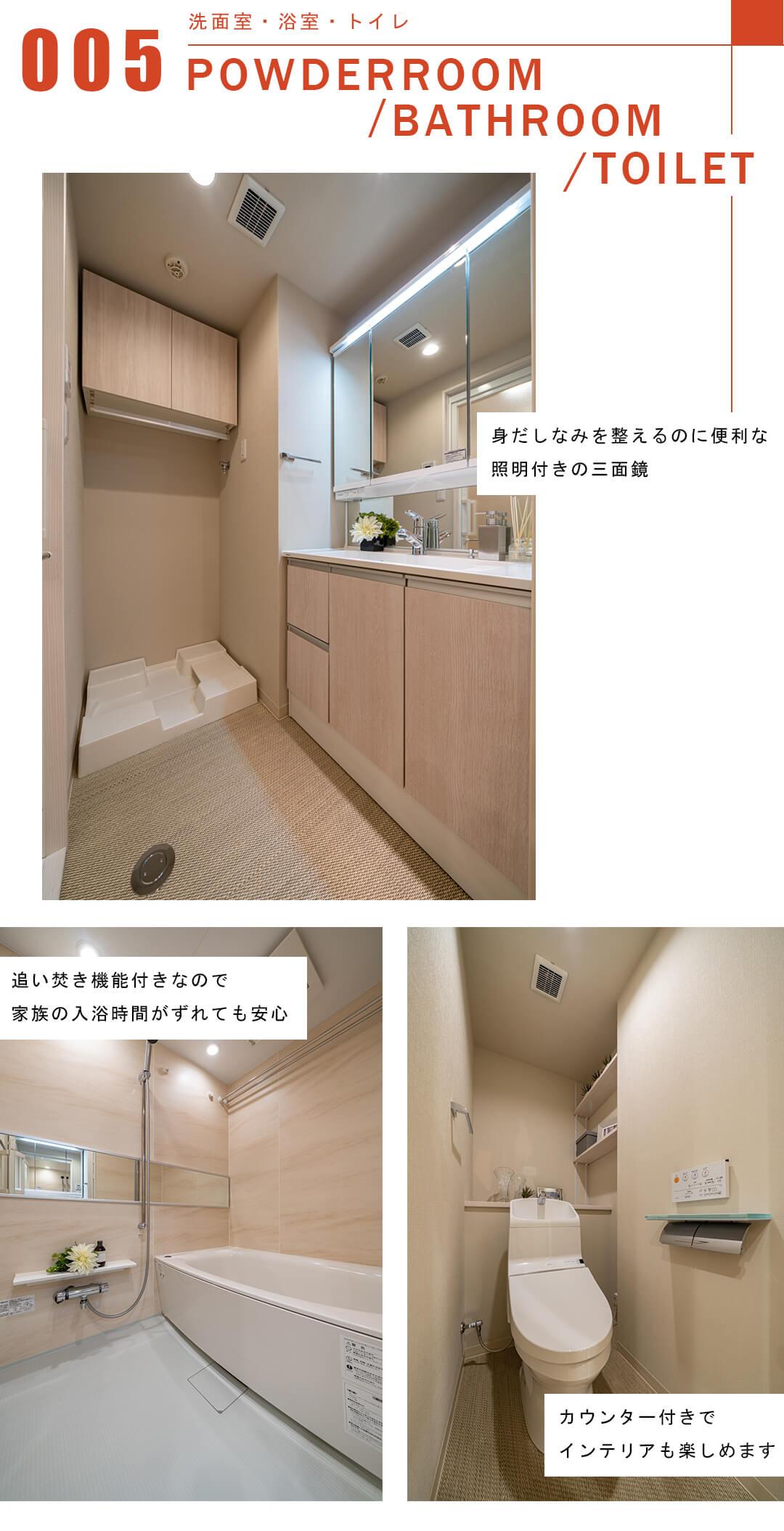 サンビューハイツ渋谷の洗面室と浴室とトイレ