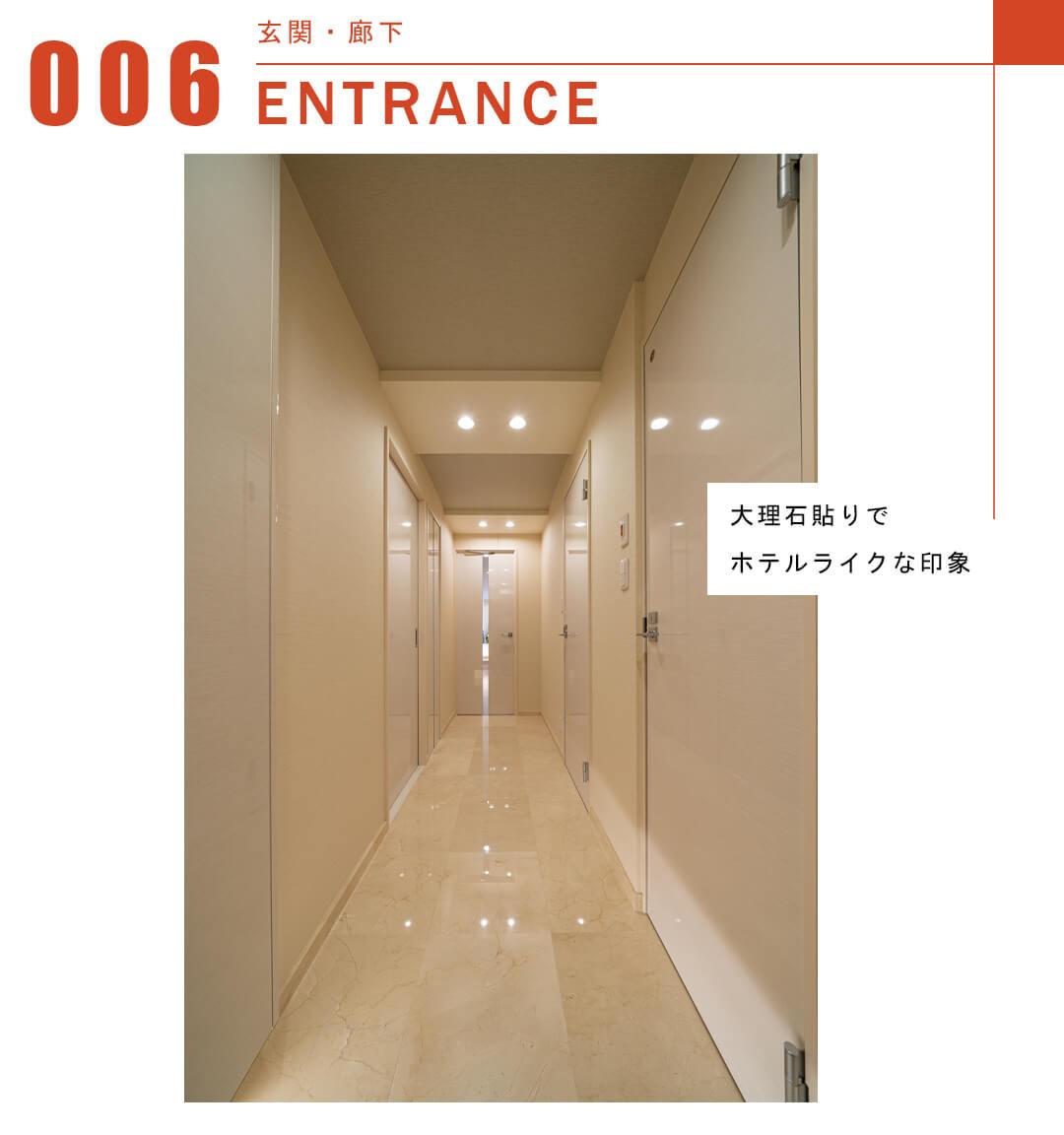 サンビューハイツ渋谷の廊下