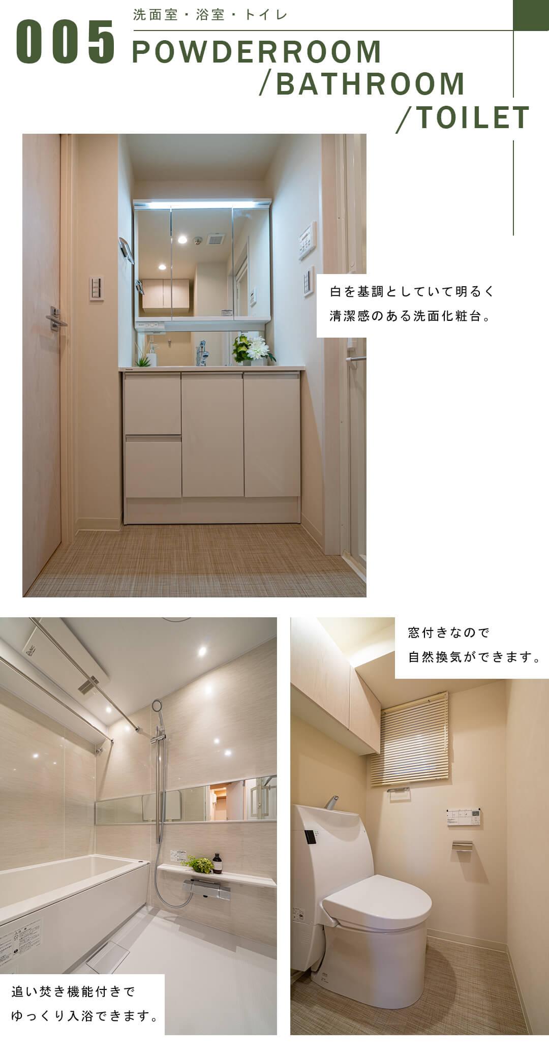 恵比寿アーバンハウスの洗面室と浴室とトイレ