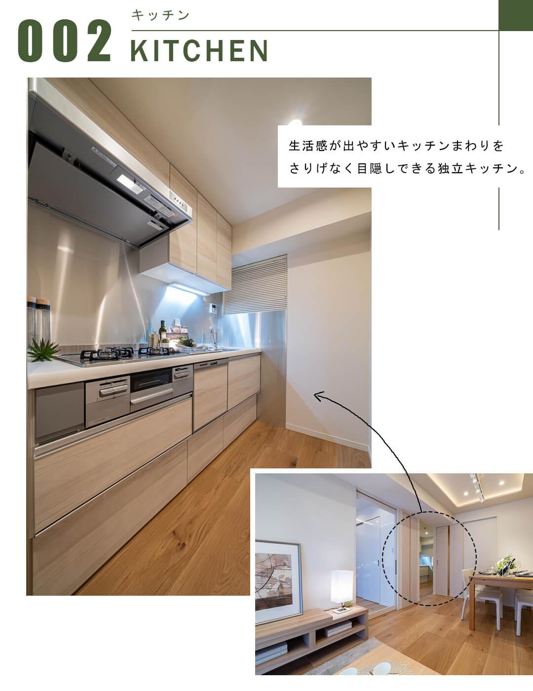 恵比寿アーバンハウスのキッチン