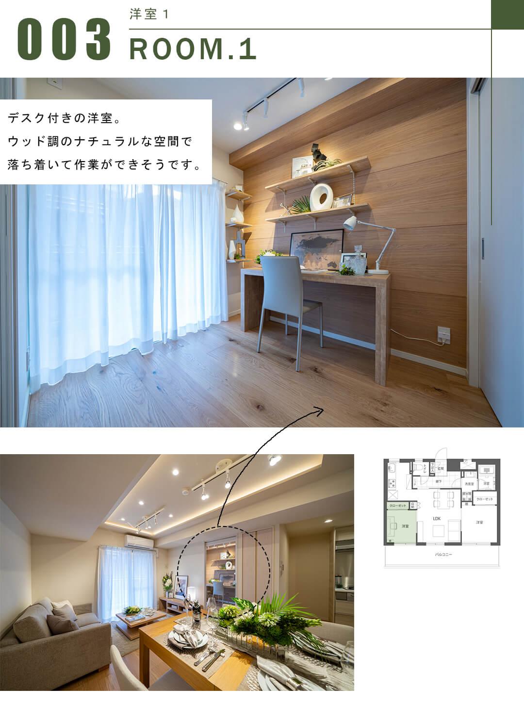 恵比寿アーバンハウスの洋室