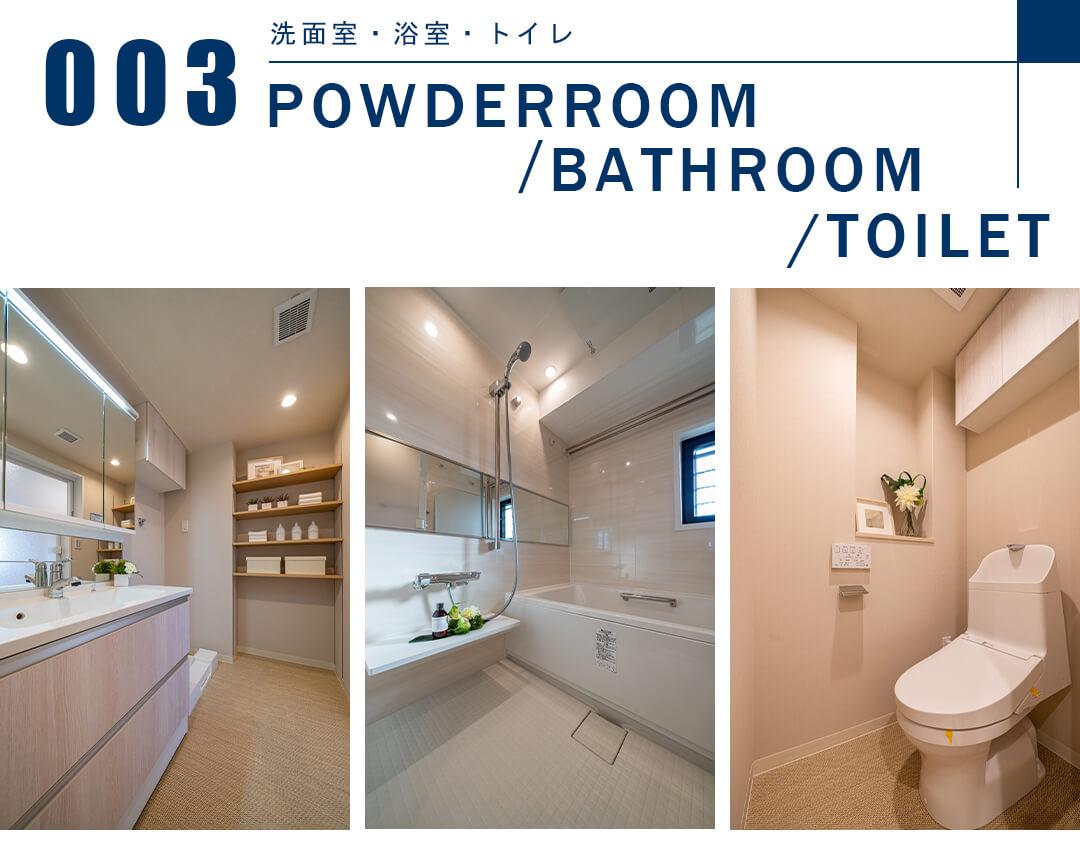 003洗面室,浴室,トイレ,POWFERROOM,POWDERROOM,TOPILET
