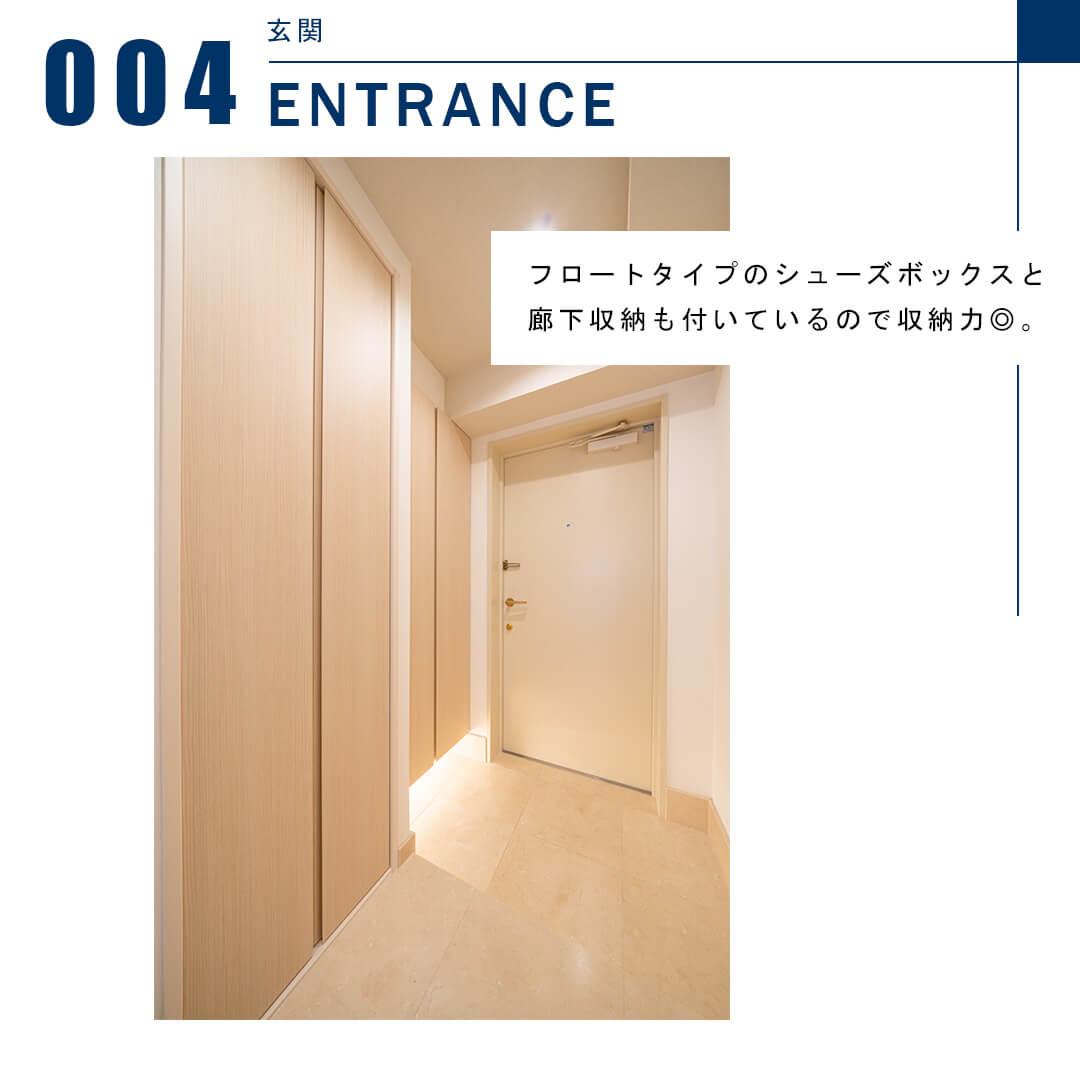 004玄関,ENTRANCE