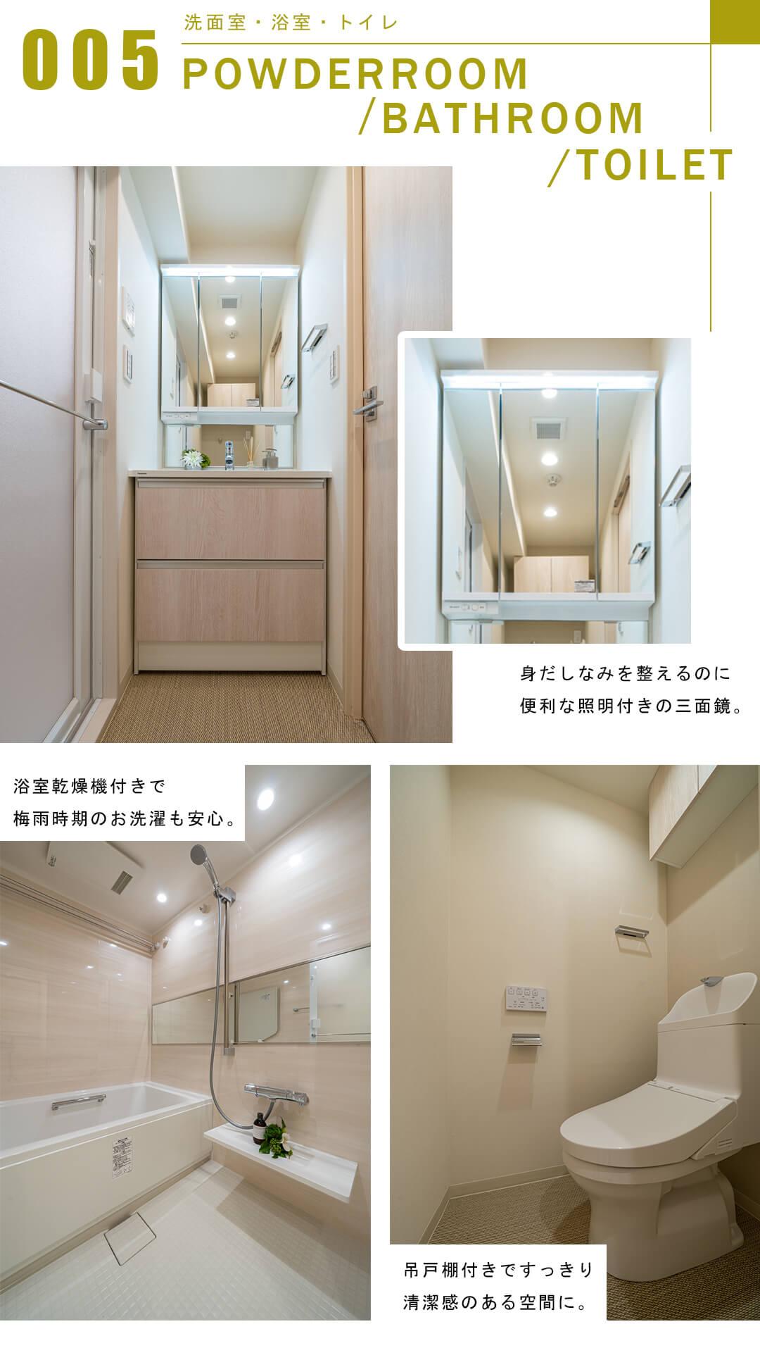 セザール白金ガーデンの洗面室と浴室とトイレ