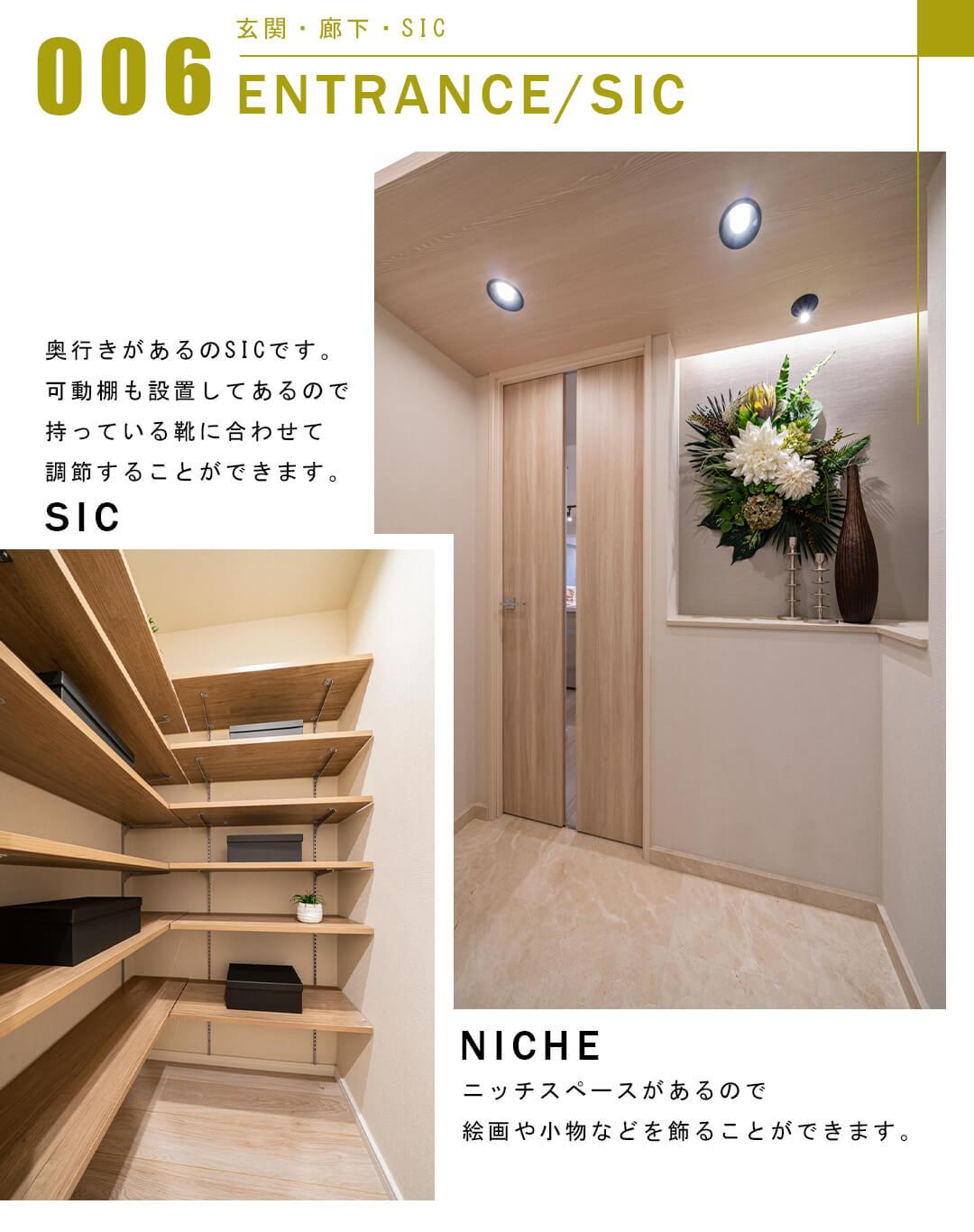 006玄関,廊下,SIC,ENTRANCE