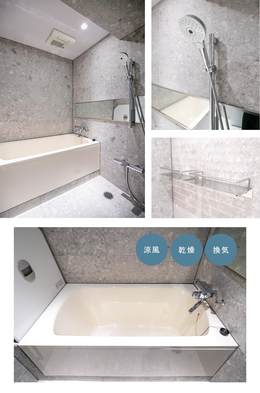 イースタン・ホームズ猿楽の浴室