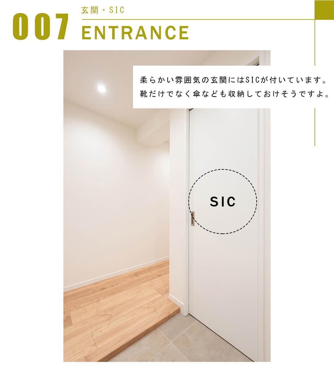 007玄関,SIC,ENTRANCE