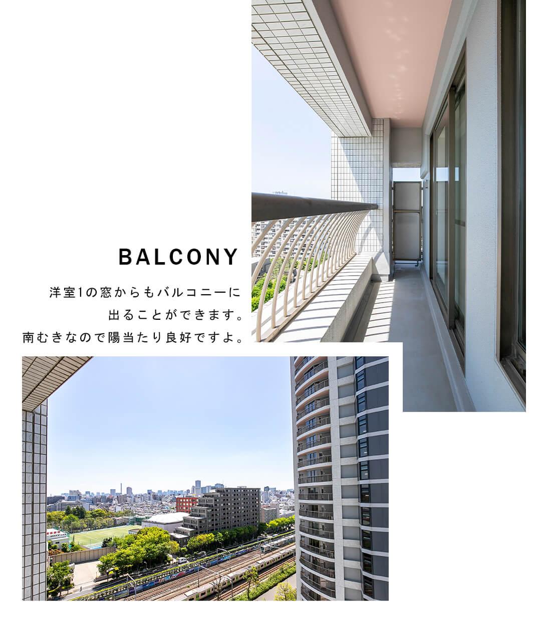 西戸山タワーホウムズノースタワーの洋室1