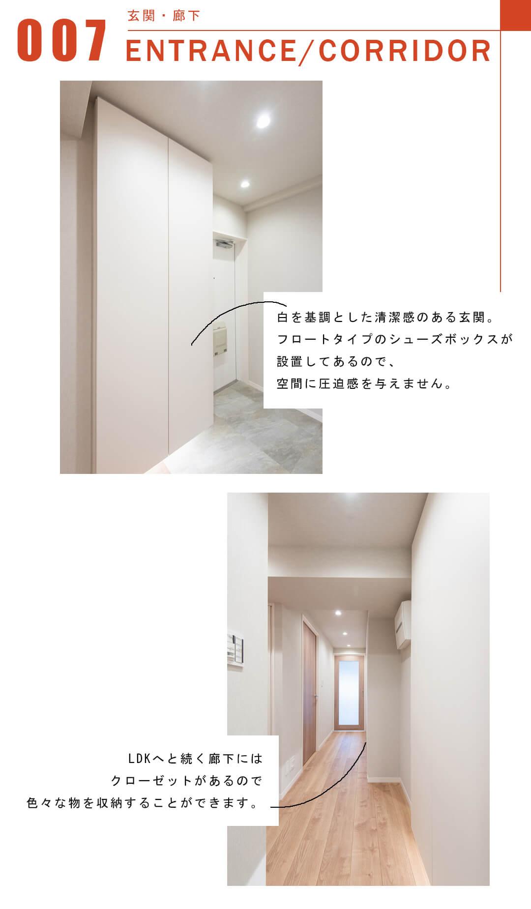 007玄関,廊下,ENTRANCE