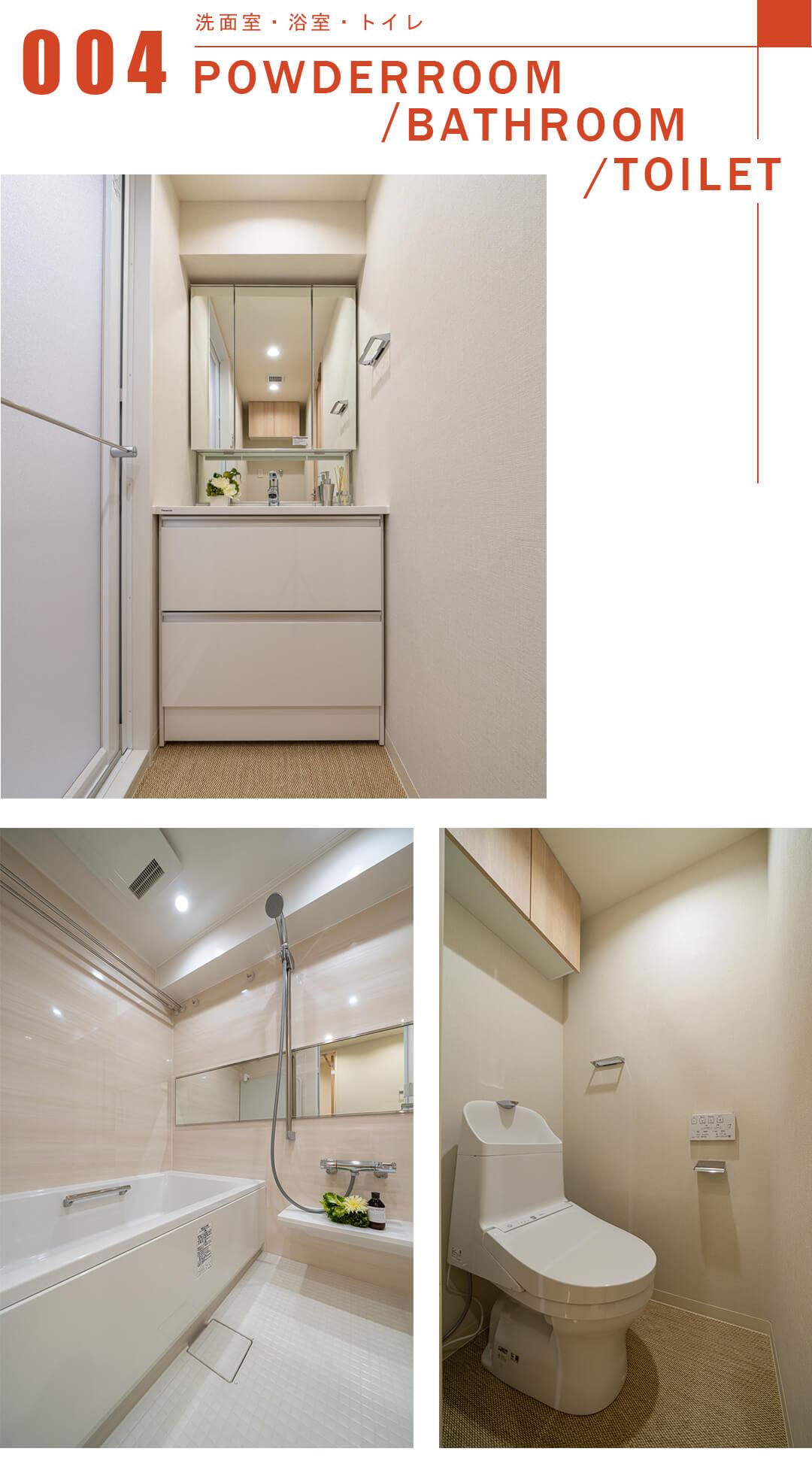 モナーク杉並B棟の洗面室と浴室とトイレ