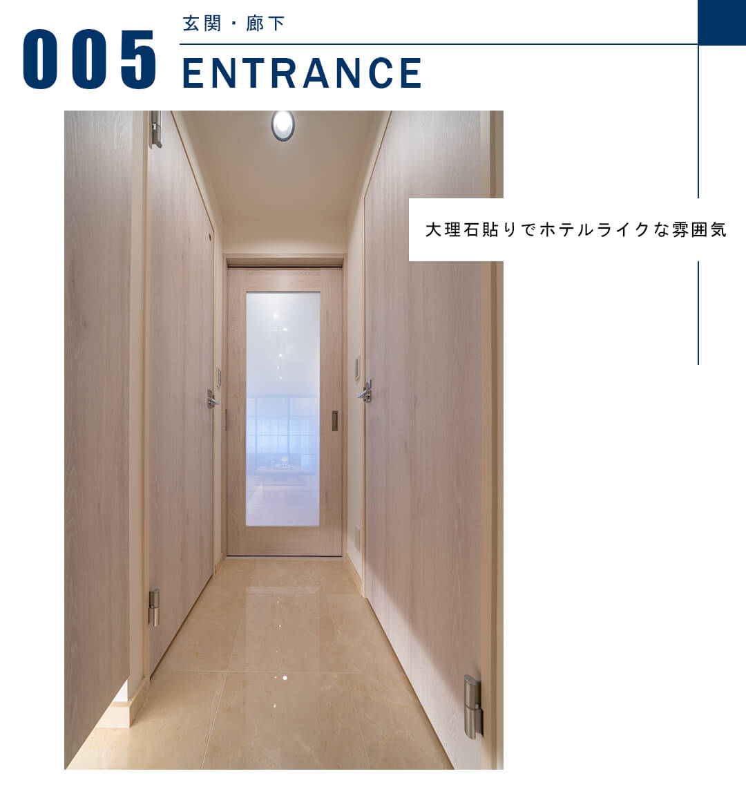 新宿パークサイド永谷の廊下