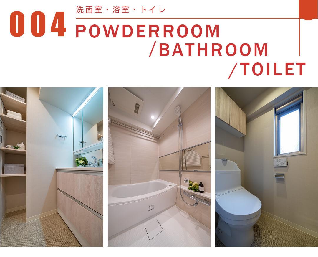 004洗面室,浴室,トイレ,BATHROOM,POWDEROOM,TOILET