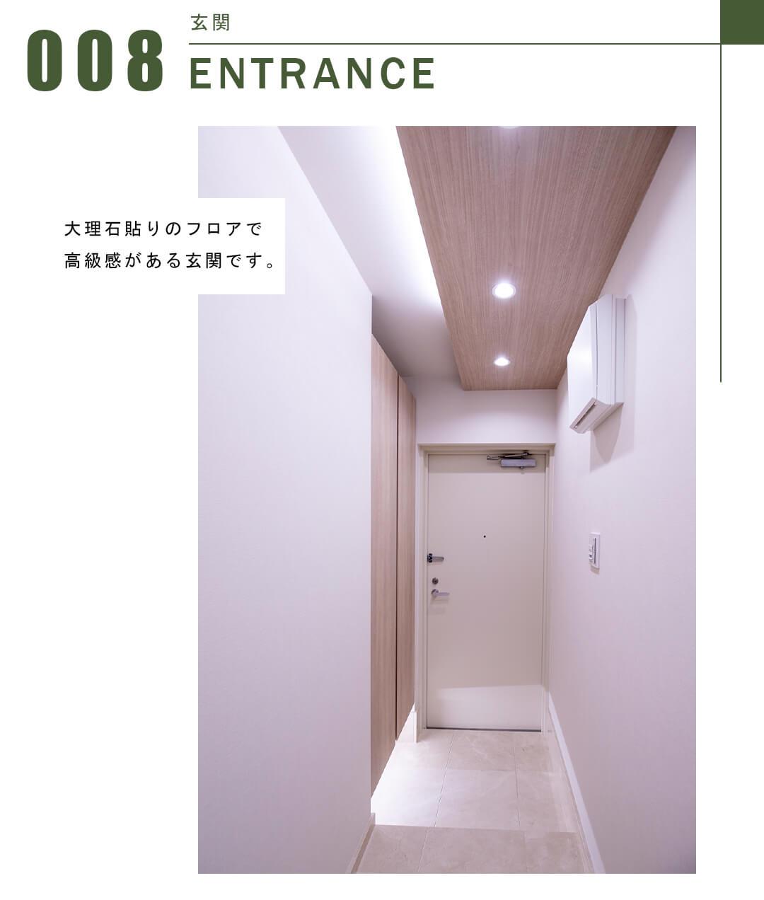 008玄関,ENRANCE