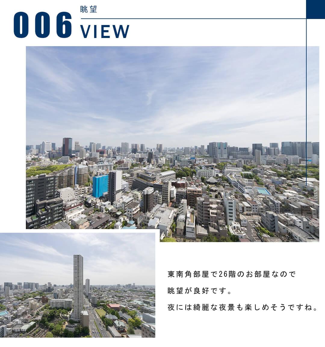 006眺望,VIEW
