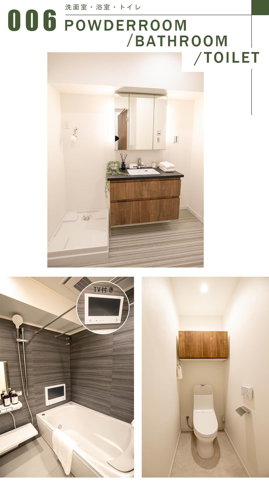 タウンハウス南青山401の洗面室と浴室とトイレ