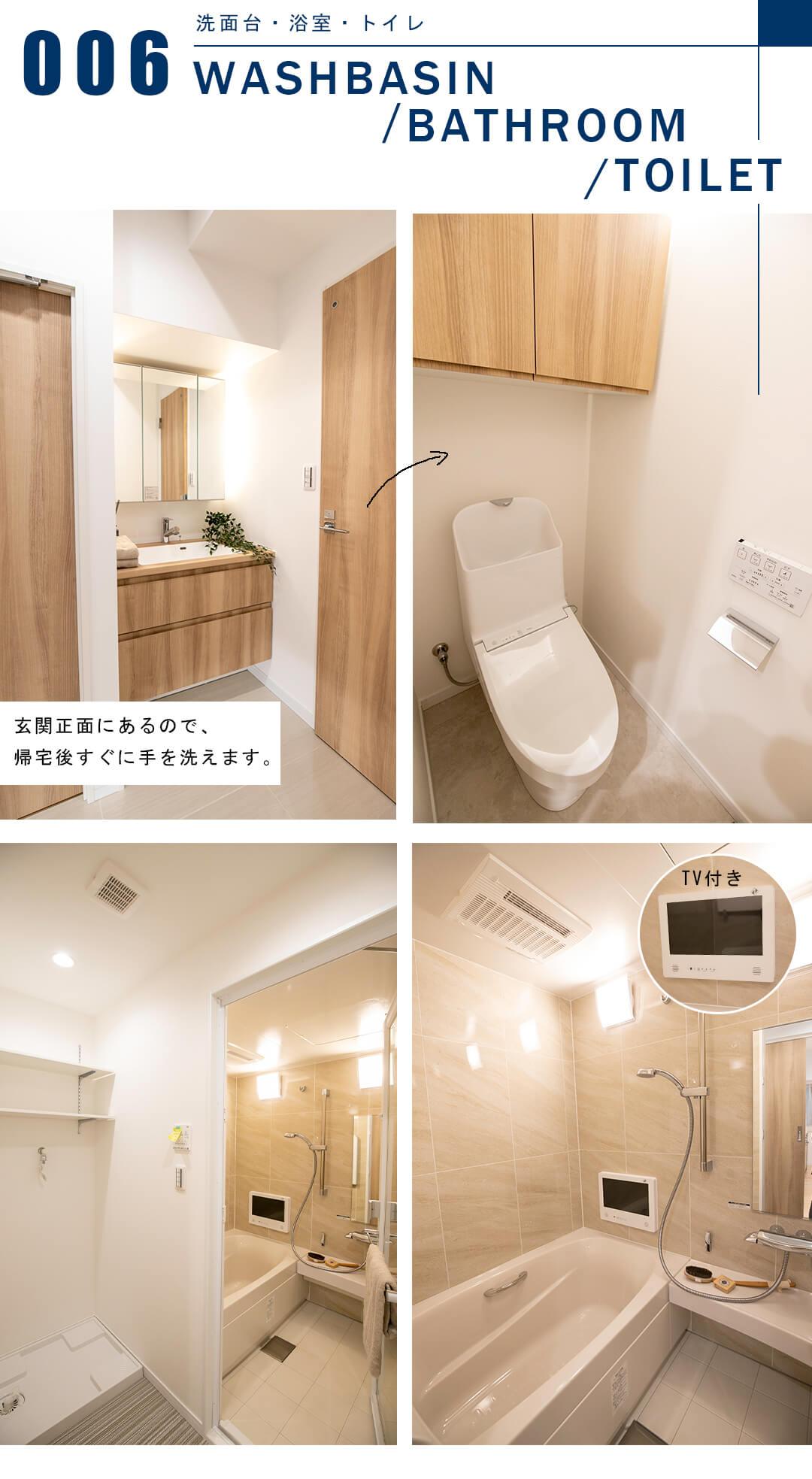 タウンハウス南青山の洗面台と浴室とトイレ