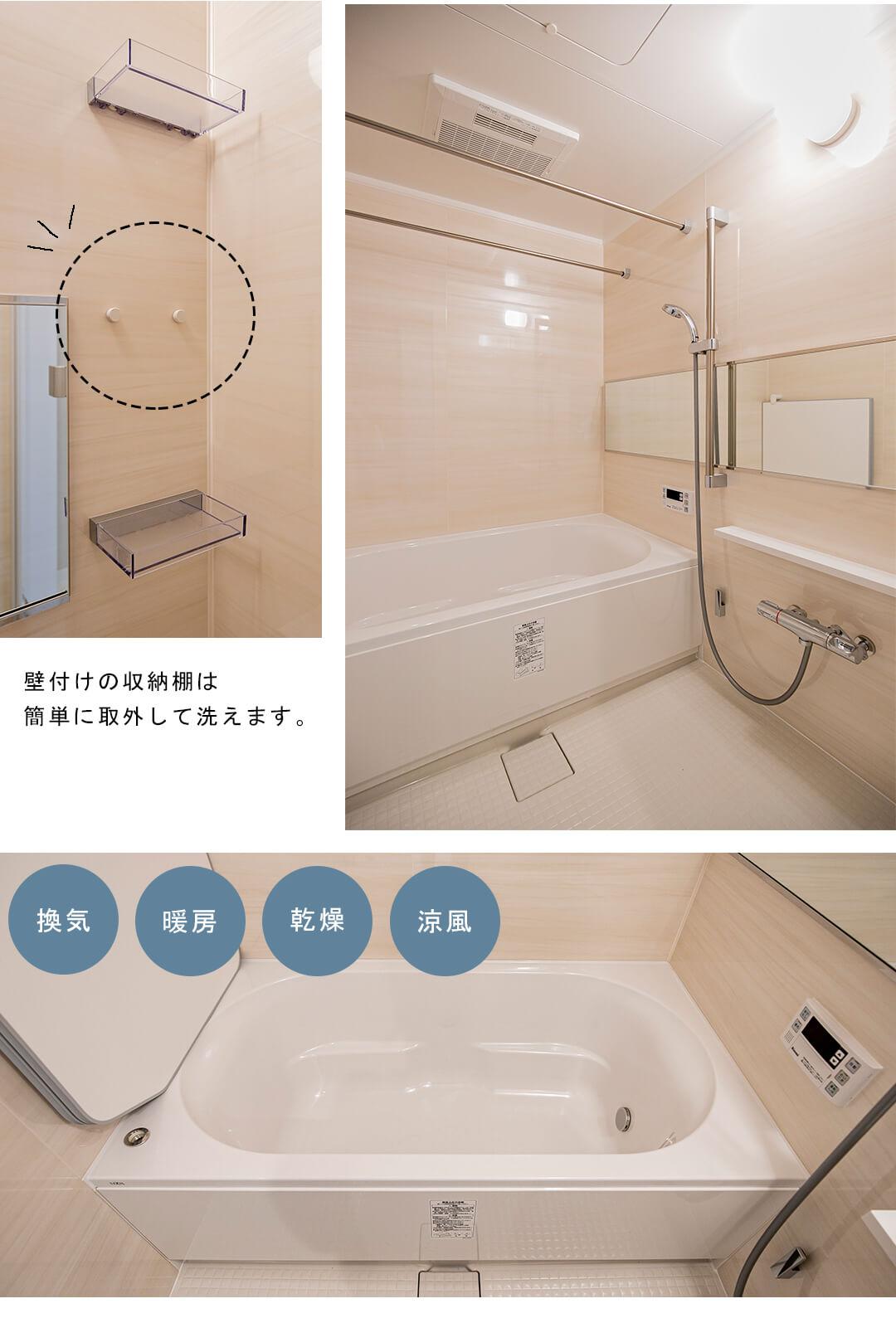 東京タイムズタワーの浴室