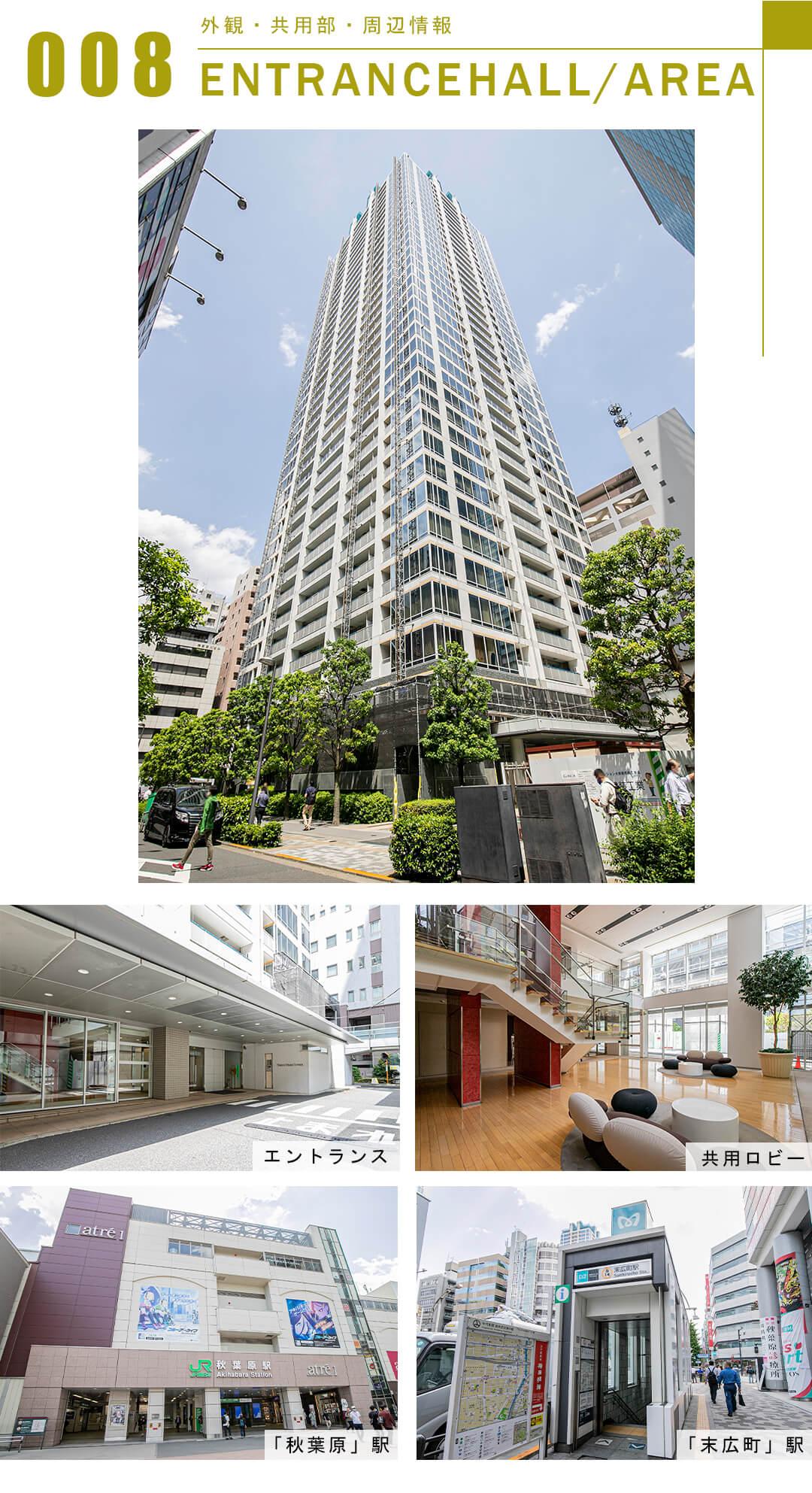 東京タイムズタワーの外観と共用部と周辺情報