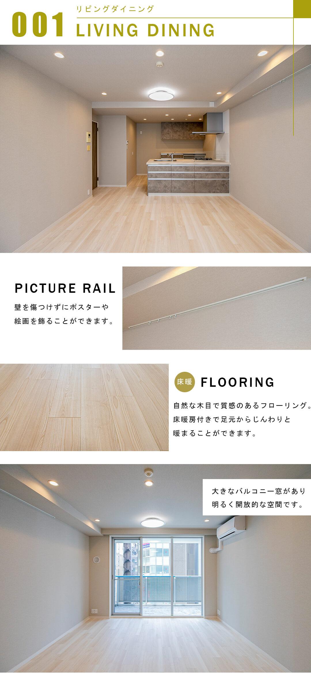 東京タイムズタワーのリビングダイニング