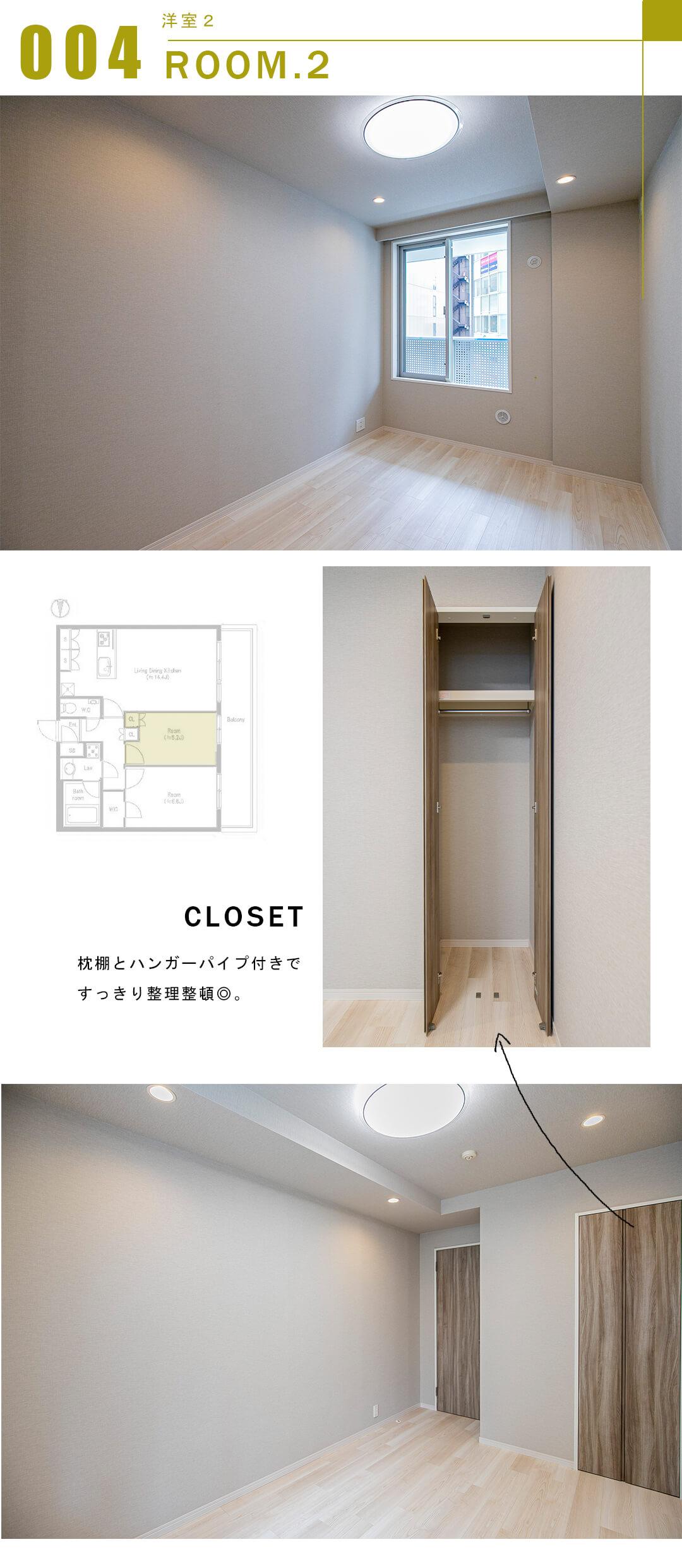 東京タイムズタワーの洋室