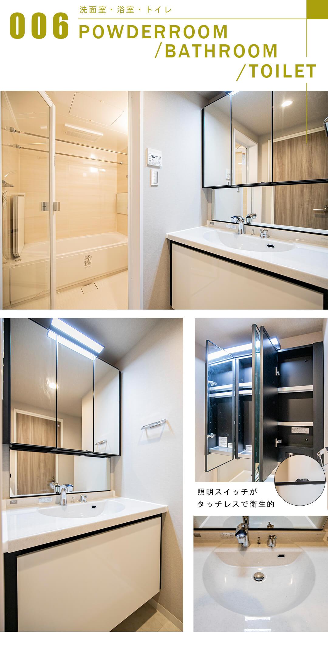 東京タイムズタワーの洗面室