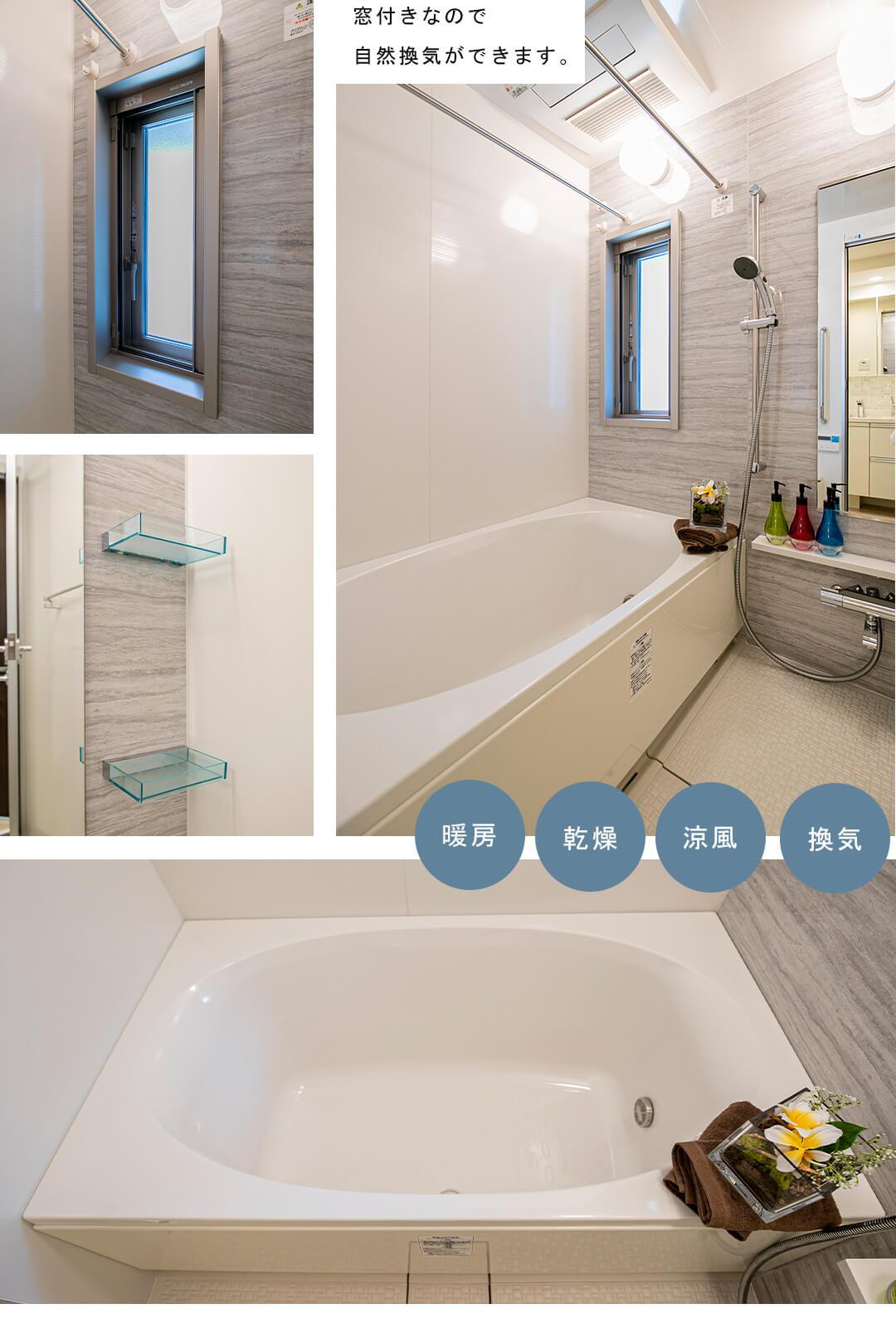 ルミナリ―タワー池袋の浴室