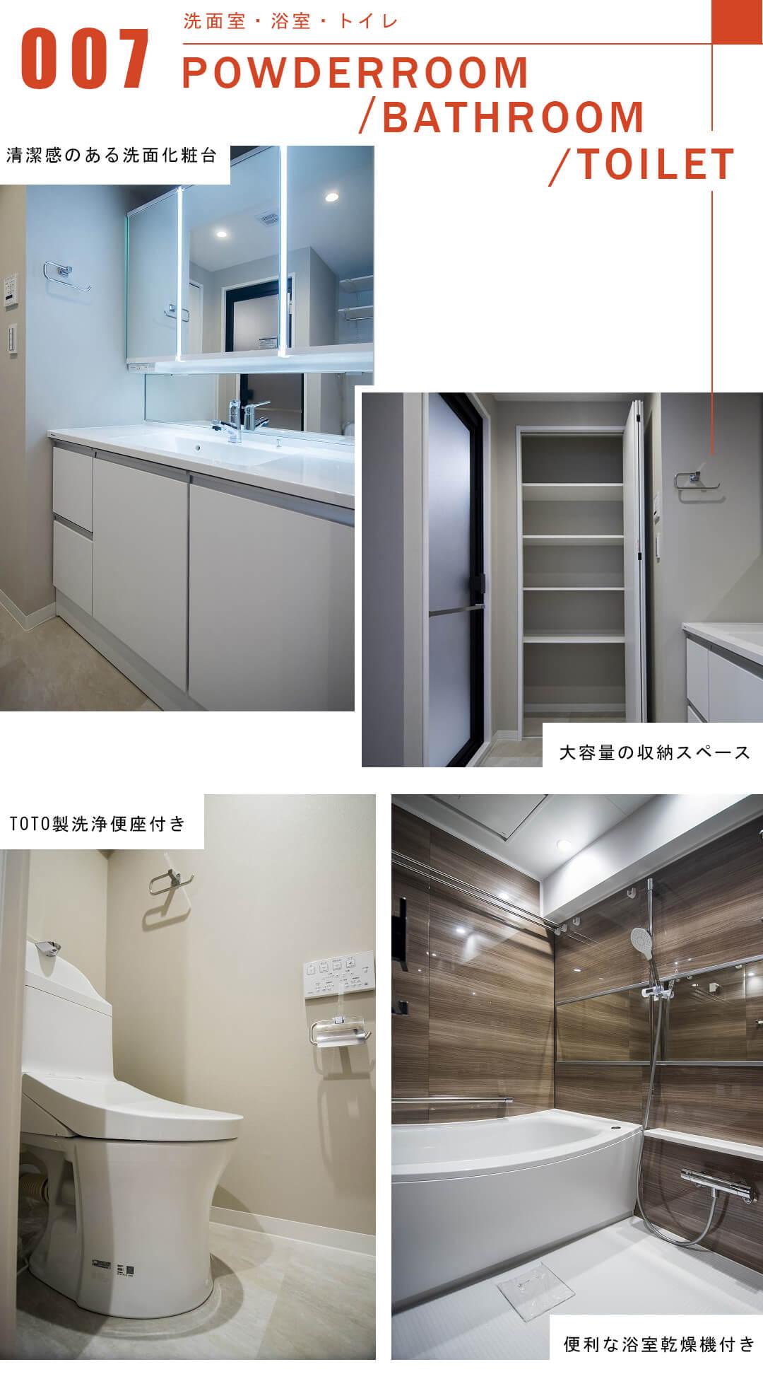 サンマンション青葉台ガーデンの洗面室と浴室とトイレ