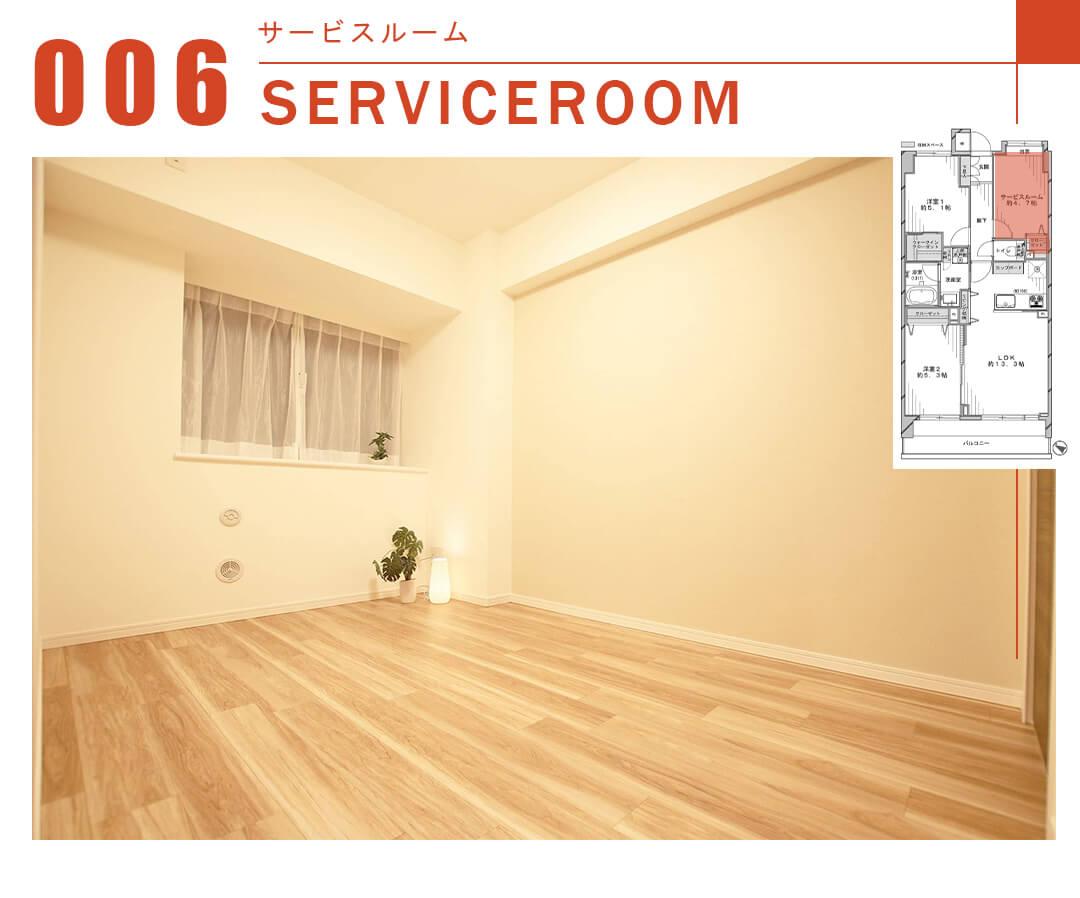 006サービスルーム,SERVICEROOM