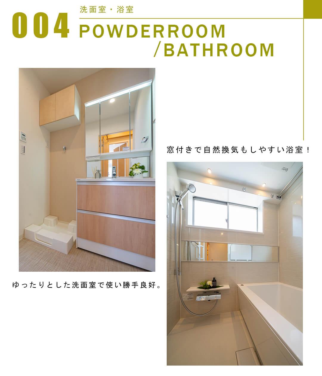 004洗面室,浴室,POWDERROOM,BATHROOM