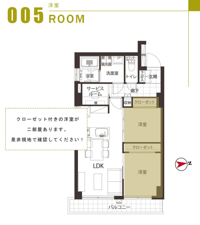 005洋室,ROOM