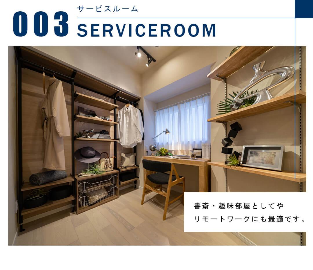 003サービスルーム,SERVICEROOM