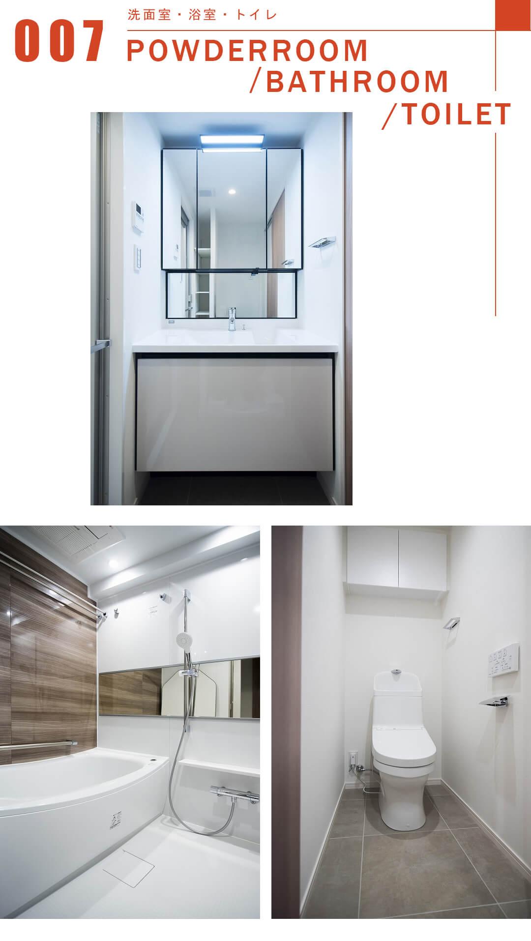 藤和シティホームズ阿佐ヶ谷駅前の洗面室と浴室とトイレ