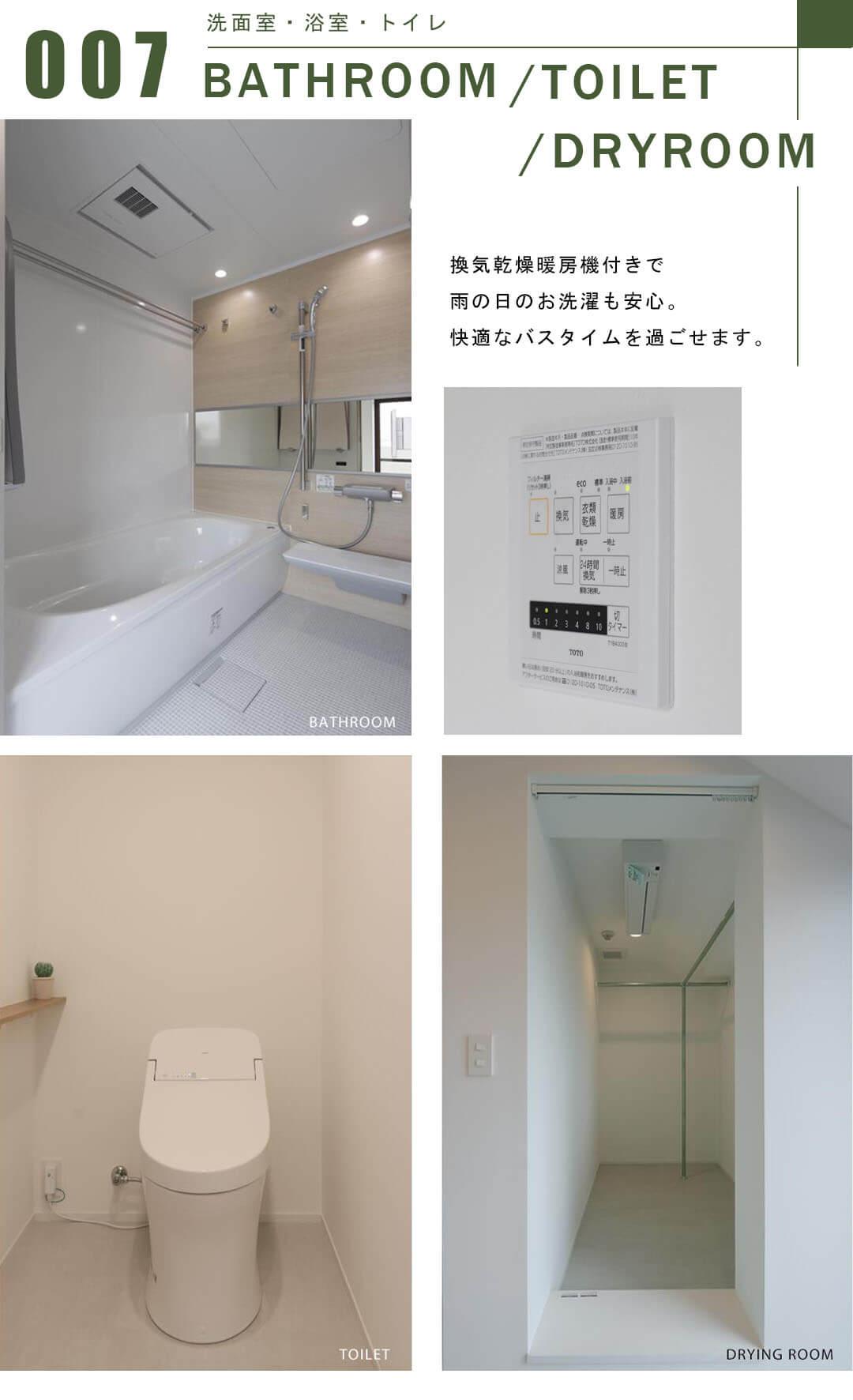 ヴェルデ山王の浴室とトイレとドライルーム