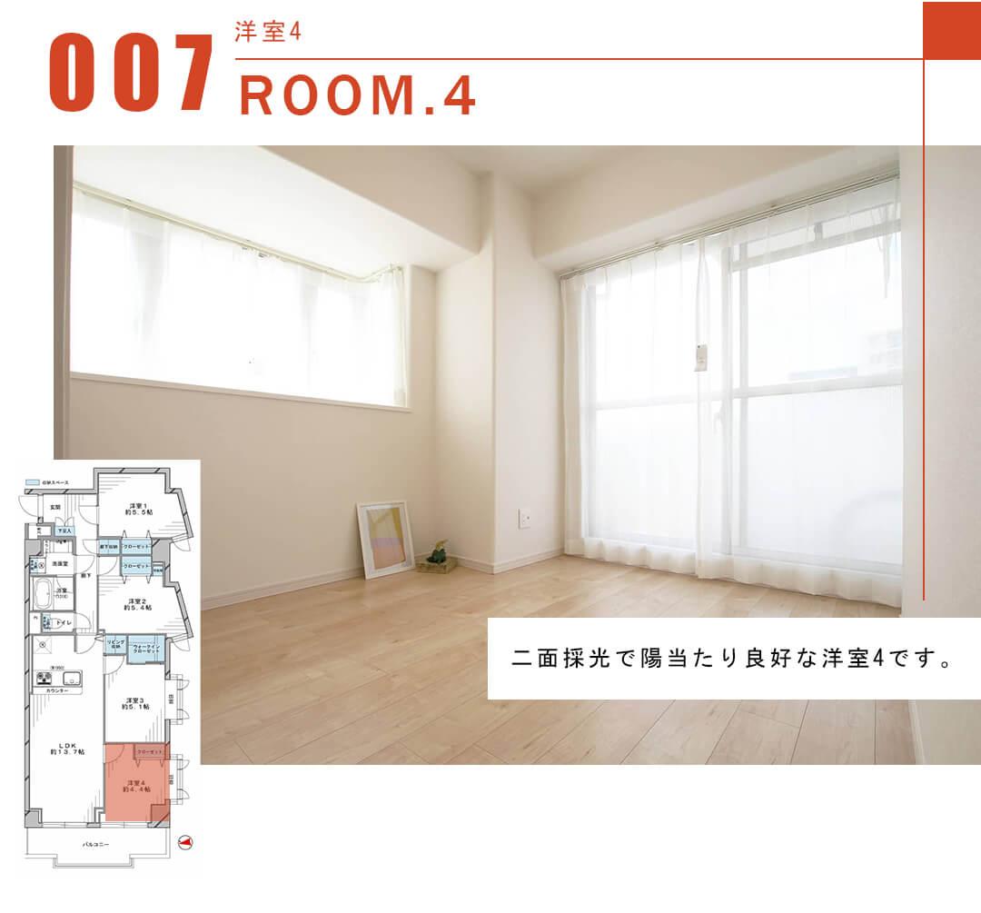 007洋室4,ROOM.4