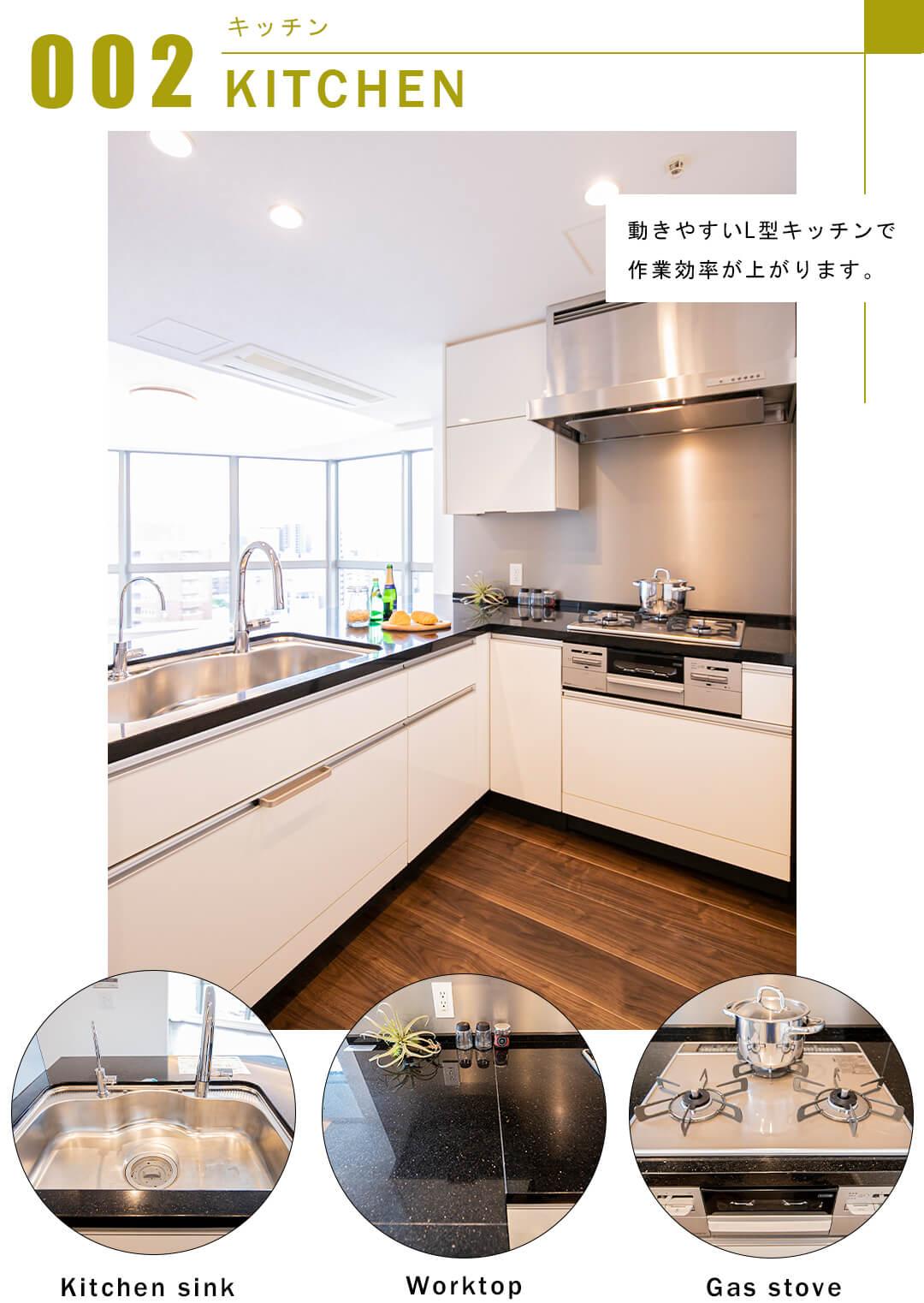 富久クロスコンフォートタワーのキッチン