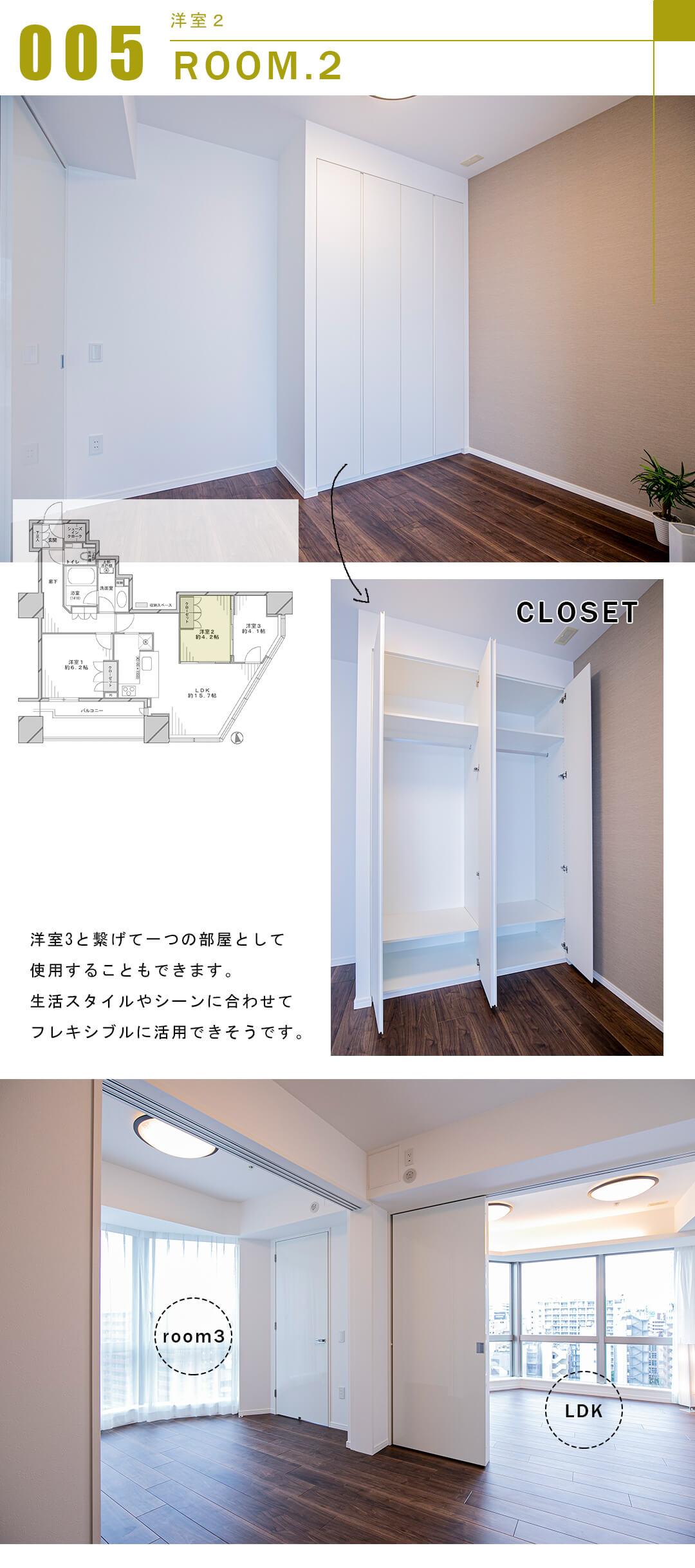富久クロスコンフォートタワーの洋室