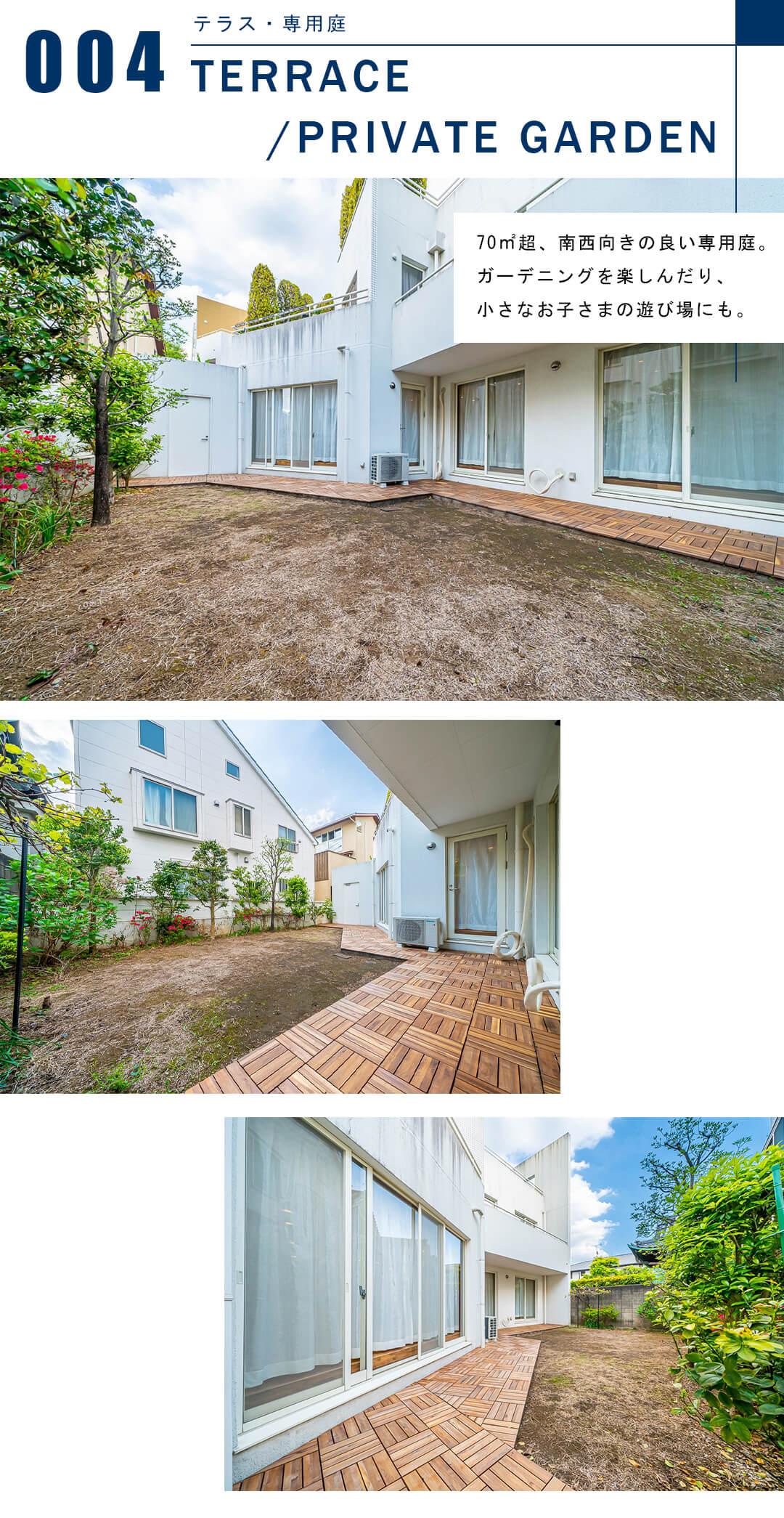 アトラス荻窪三丁目のテラスと専用庭