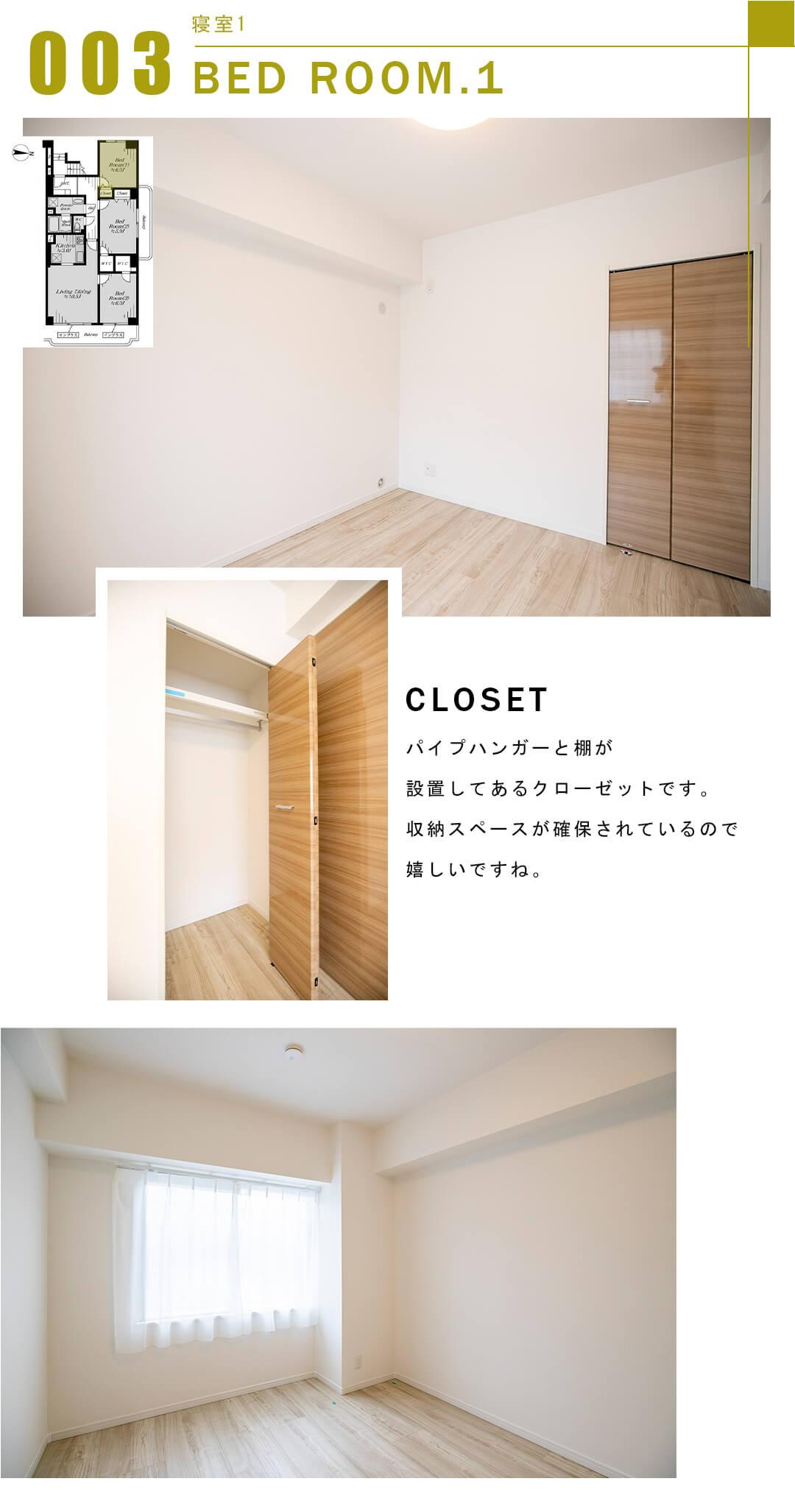 003寝室1,BEDROOM.1