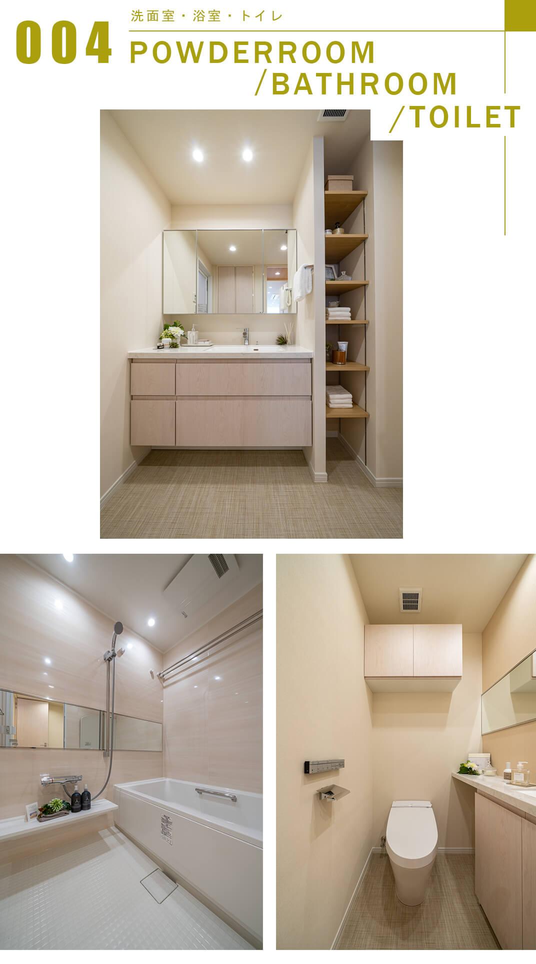 シティタワー麻布十番の洗面室と浴室とトイレ